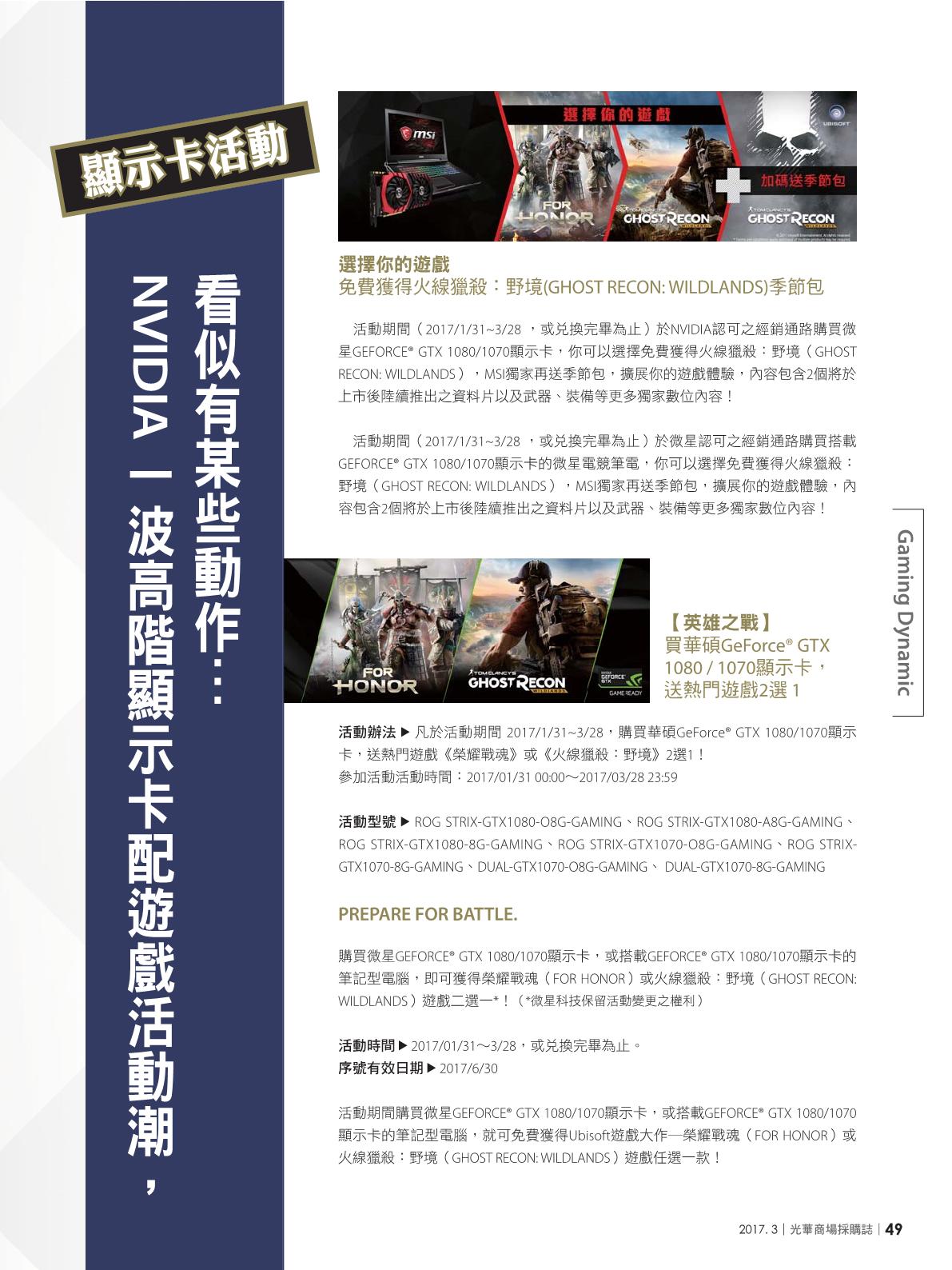光華商場採購誌106年3月號_150dpi51.png