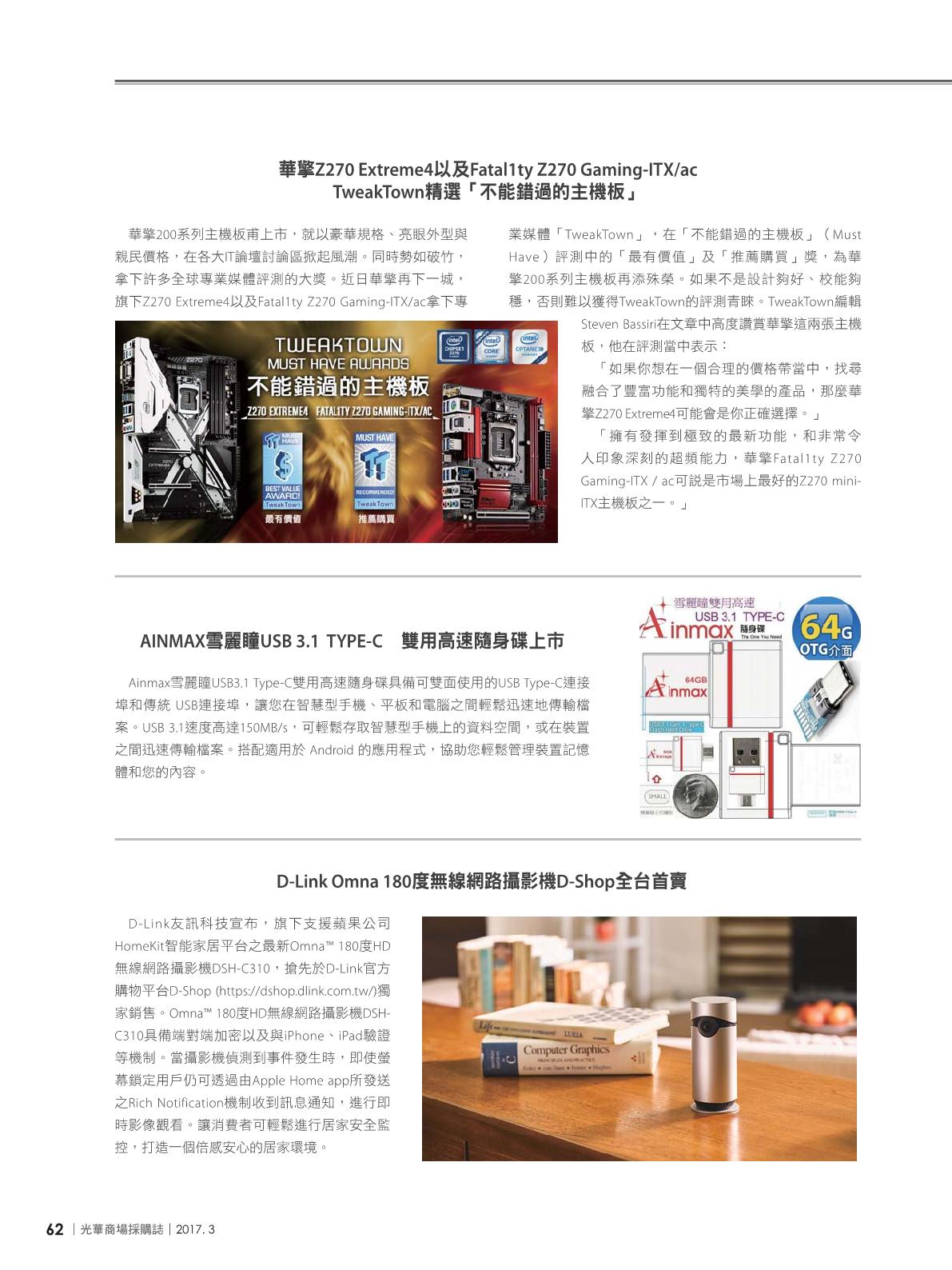 光華商場採購誌106年3月號_150dpi64.png