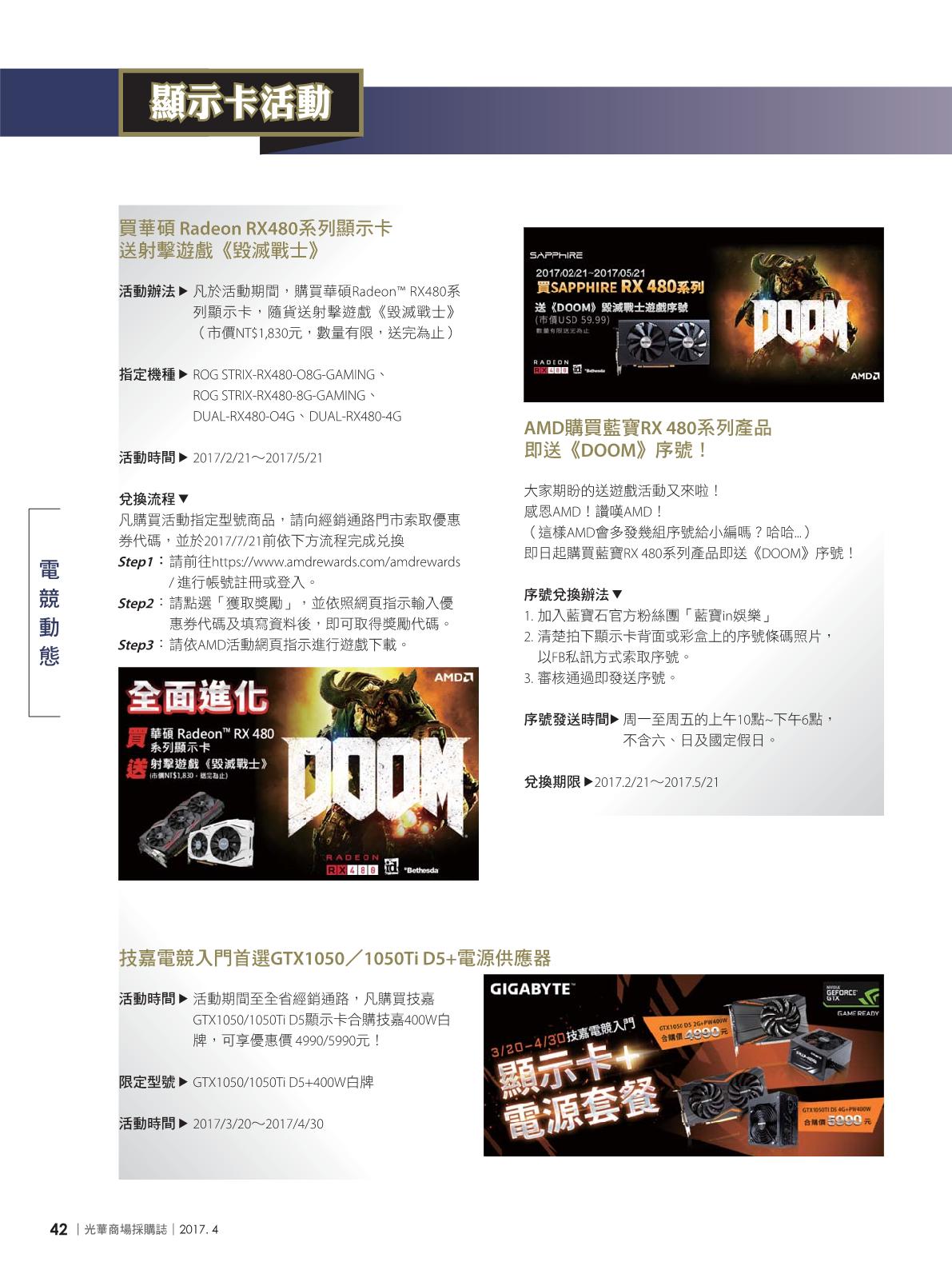光華商場採購誌2017年4月號44.png