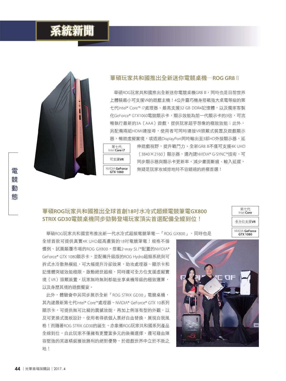 光華商場採購誌2017年4月號46.png