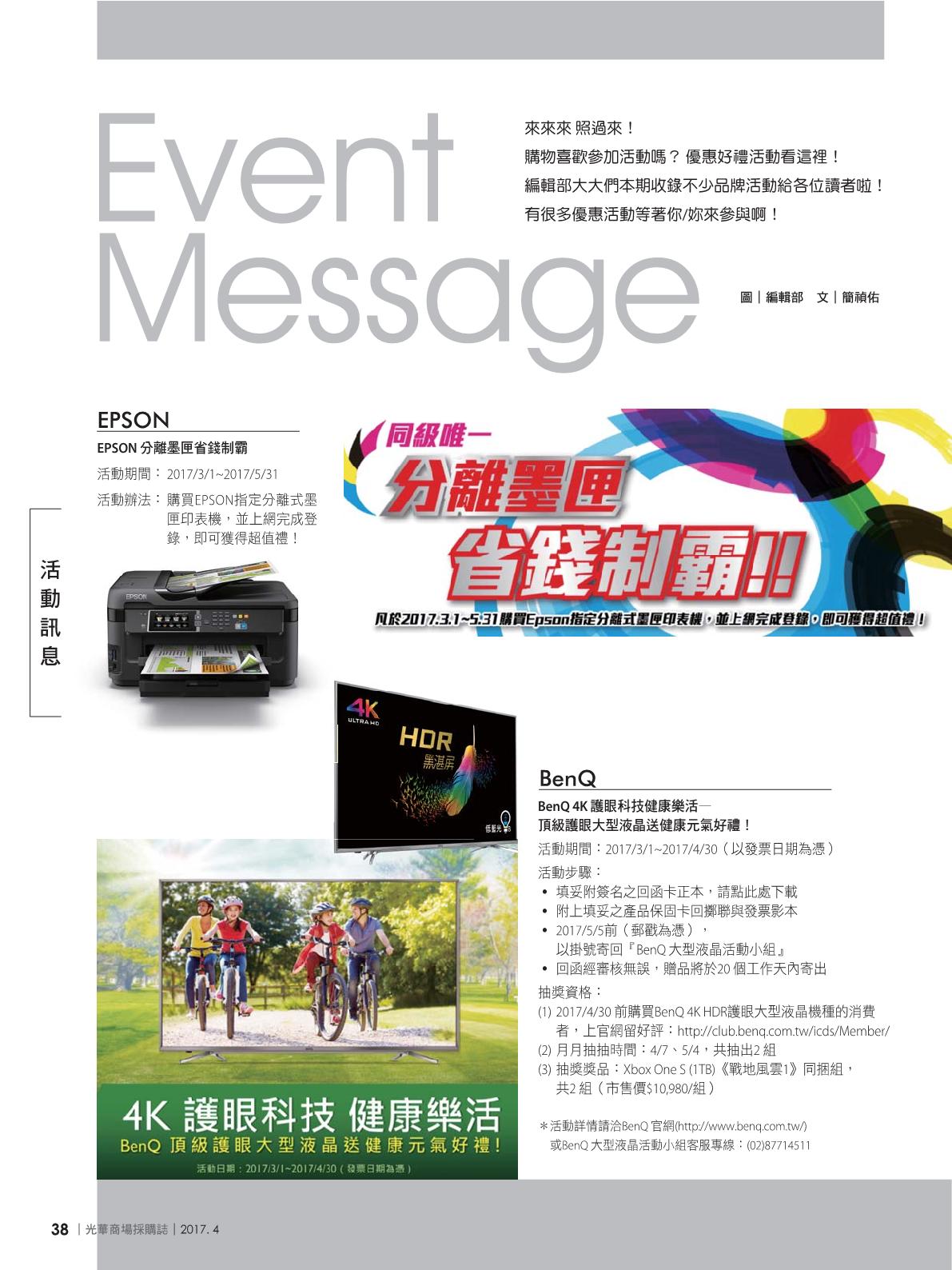 光華商場採購誌2017年4月號40.png
