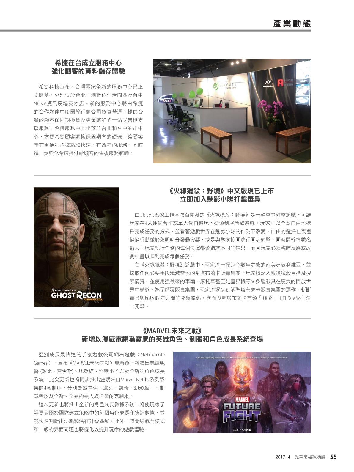 光華商場採購誌2017年4月號57.png