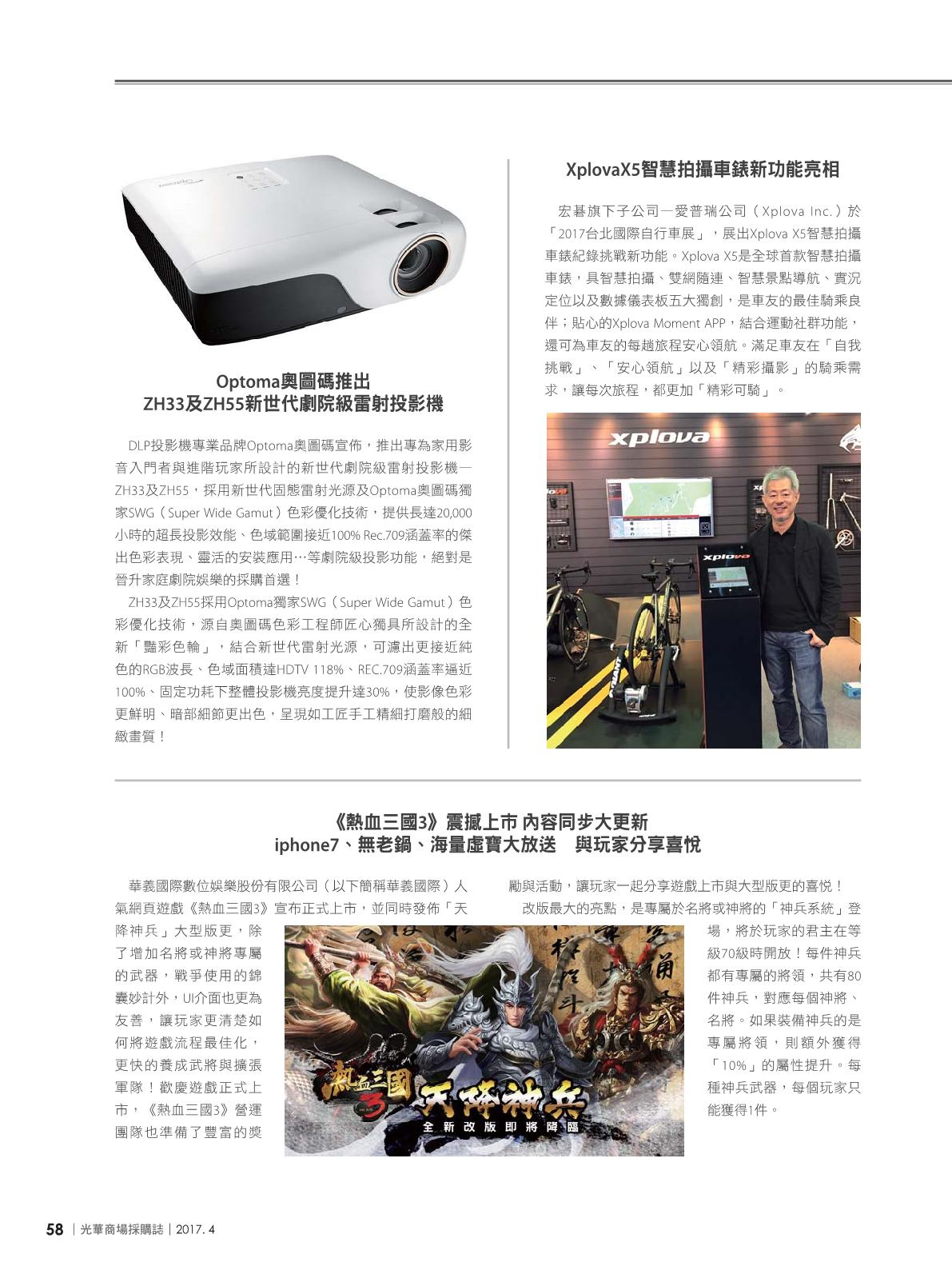 光華商場採購誌2017年4月號60.png