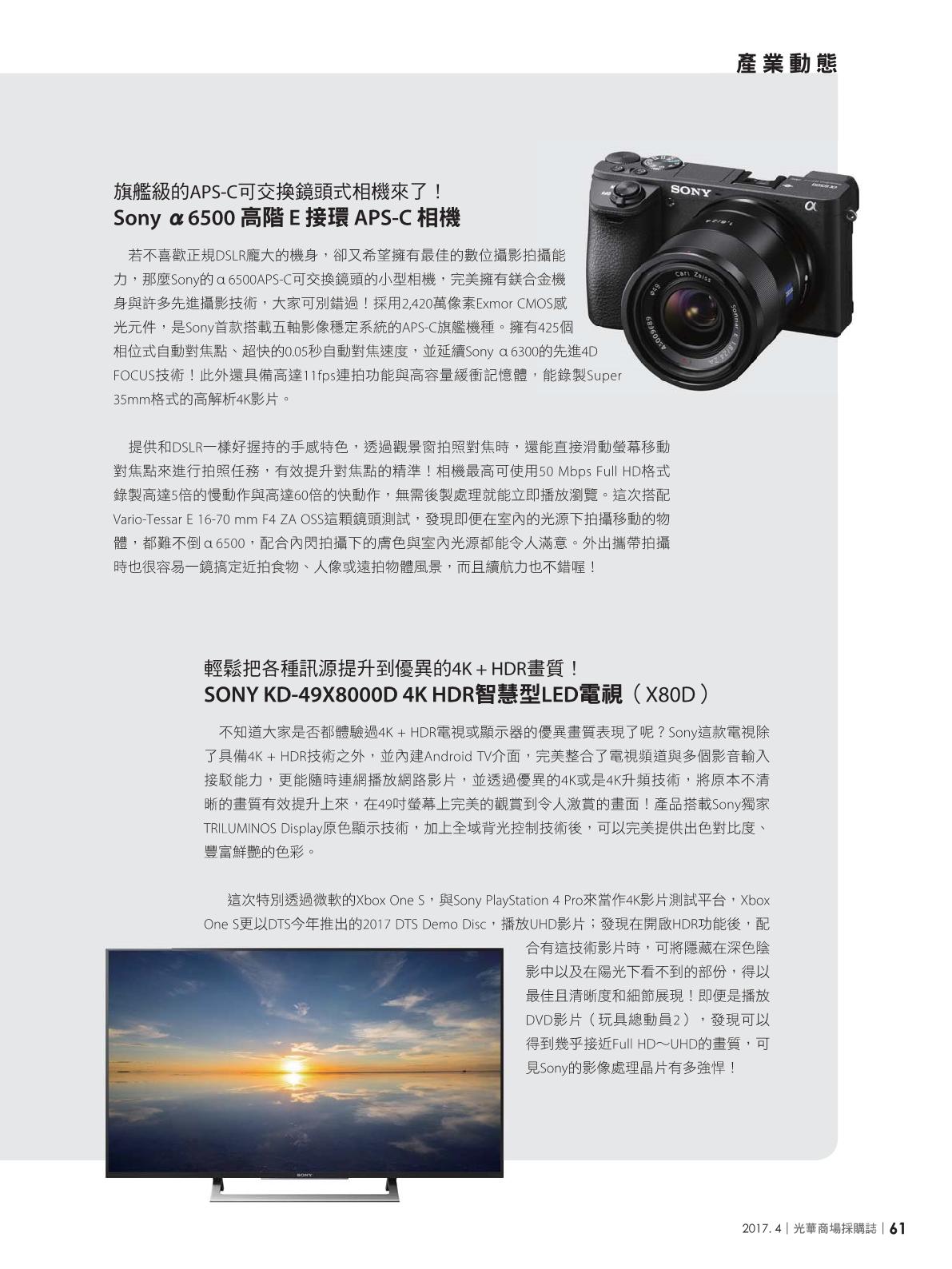 光華商場採購誌2017年4月號63.png