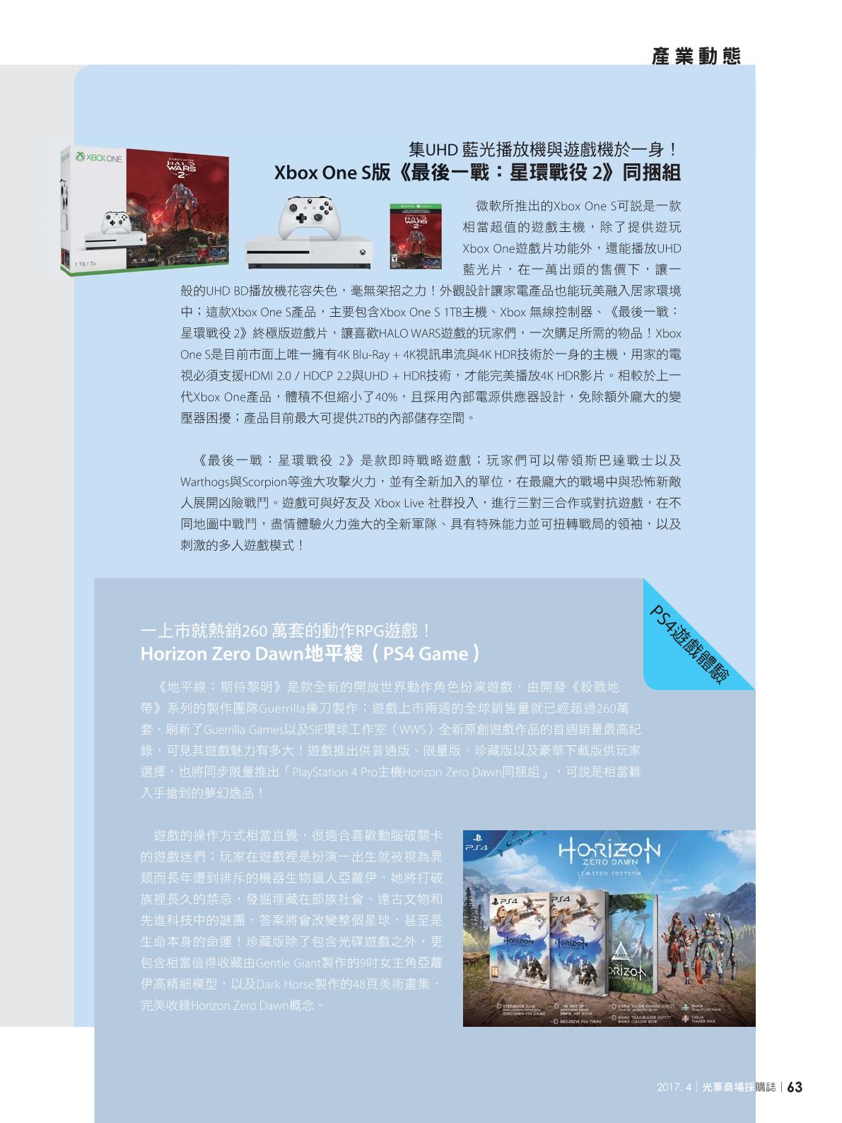 光華商場採購誌2017年4月號65.png