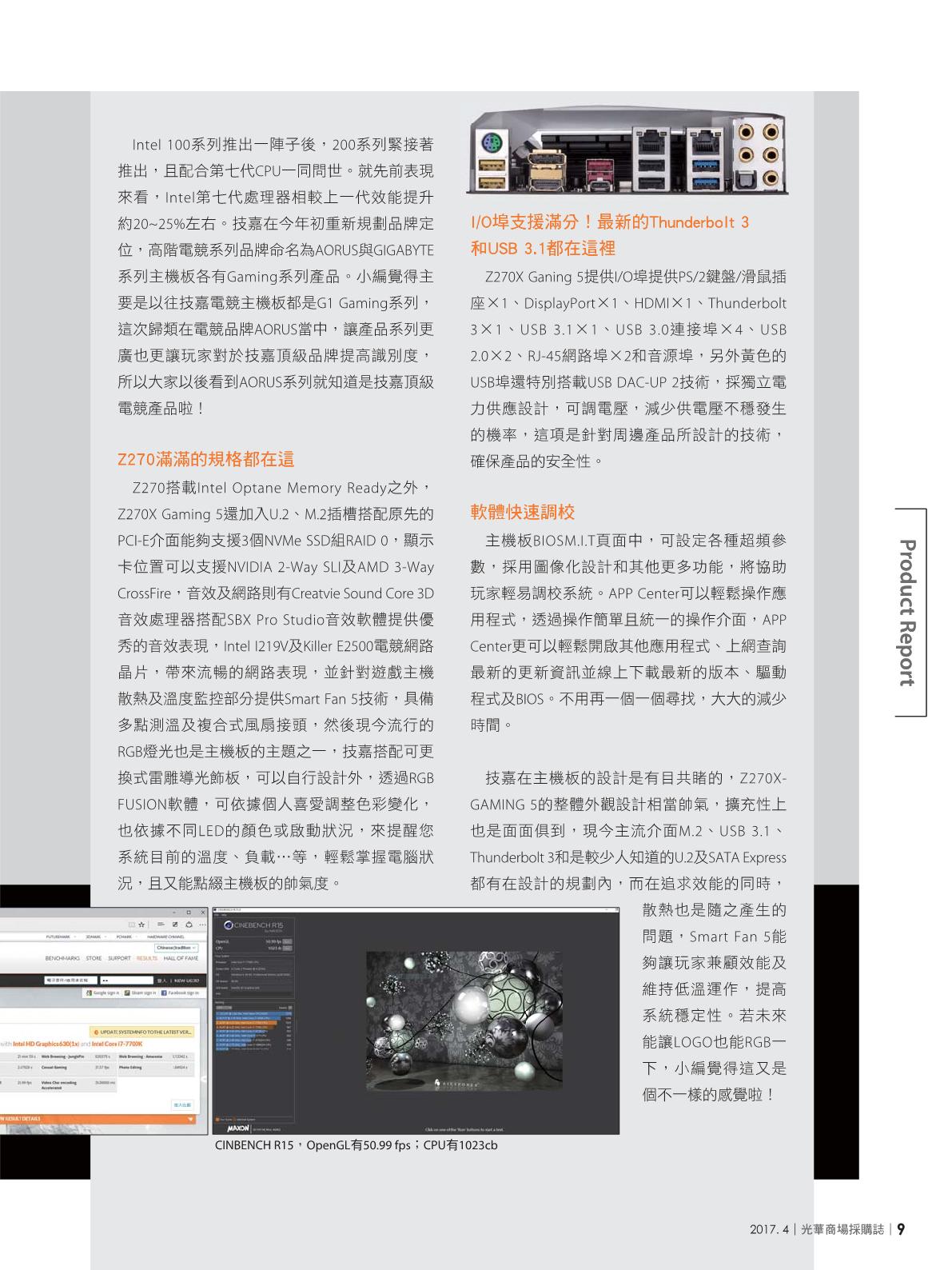 光華商場採購誌2017年4月號11.png