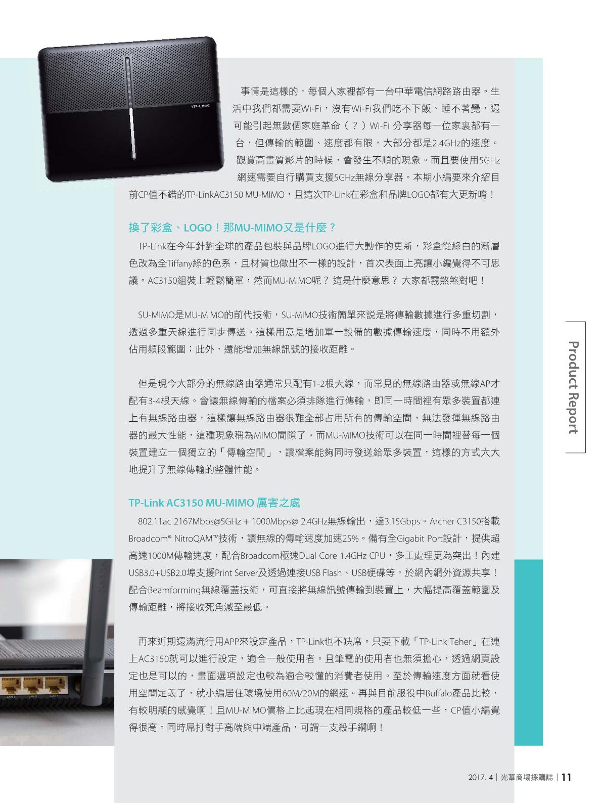 光華商場採購誌2017年4月號13.png