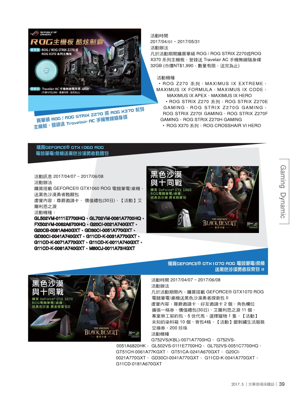 光華商場採購誌2017年5月號41.png