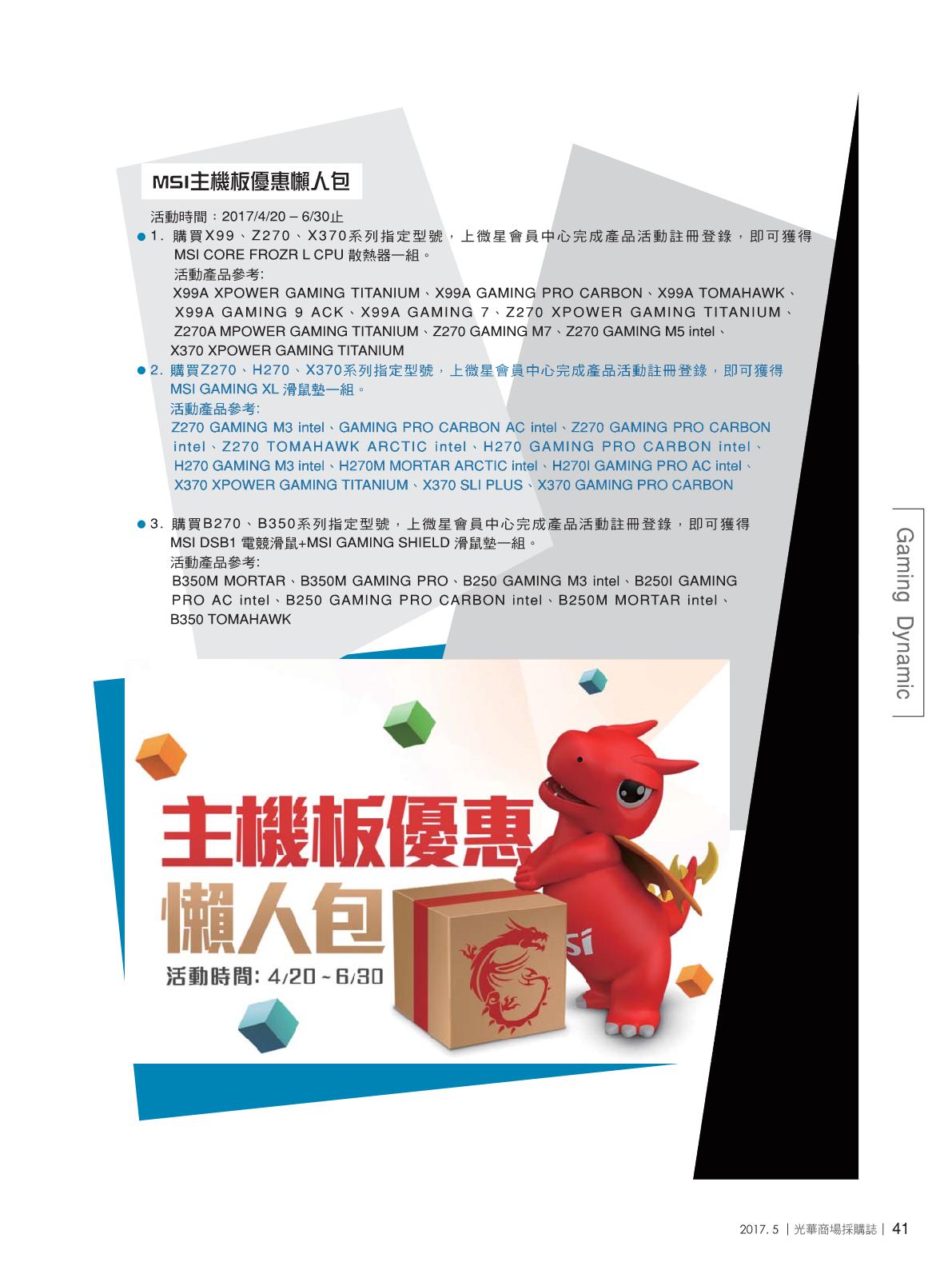 光華商場採購誌2017年5月號43.png