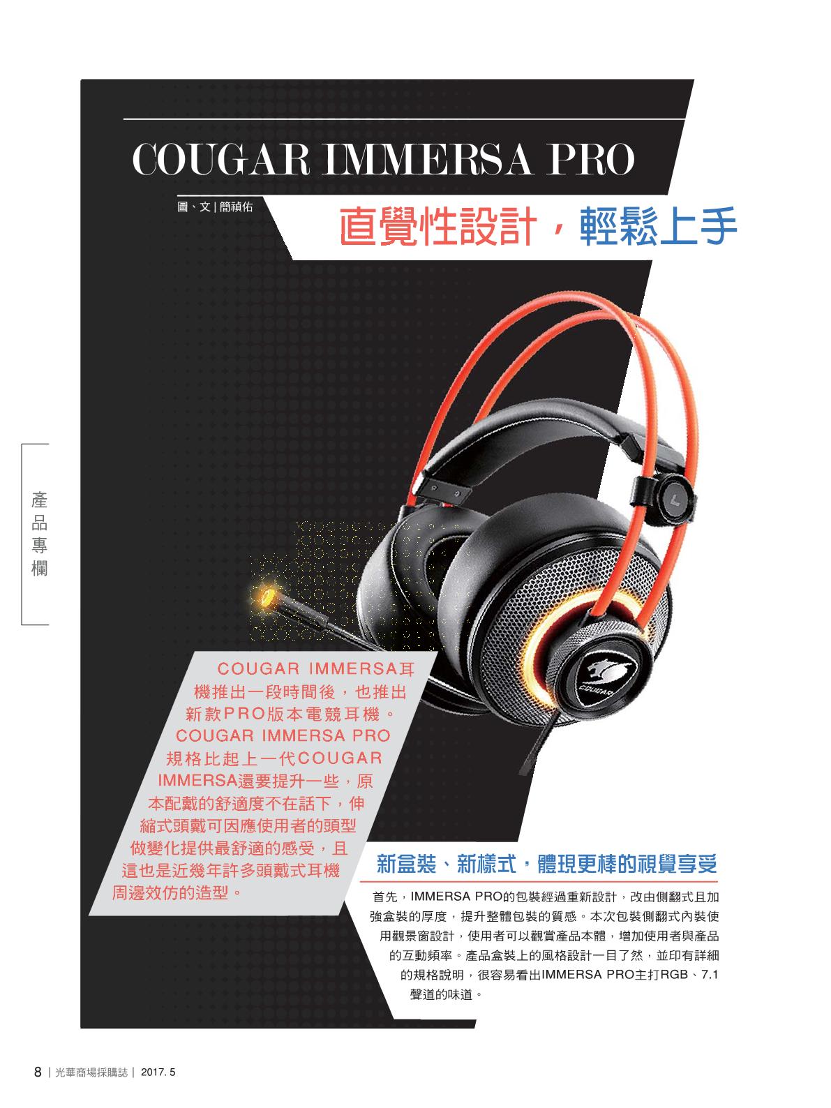 光華商場採購誌2017年5月號10.png