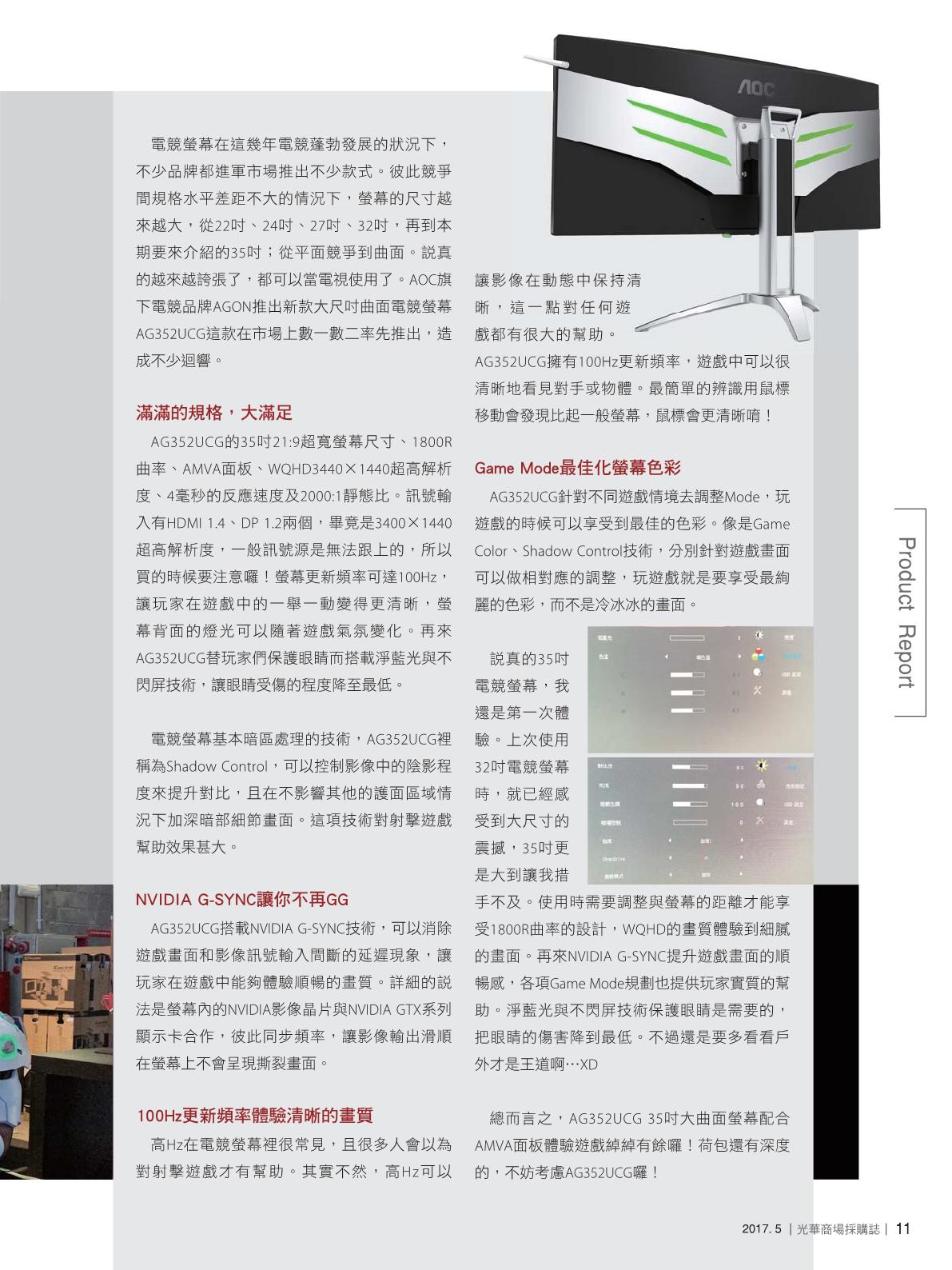 光華商場採購誌2017年5月號13.png