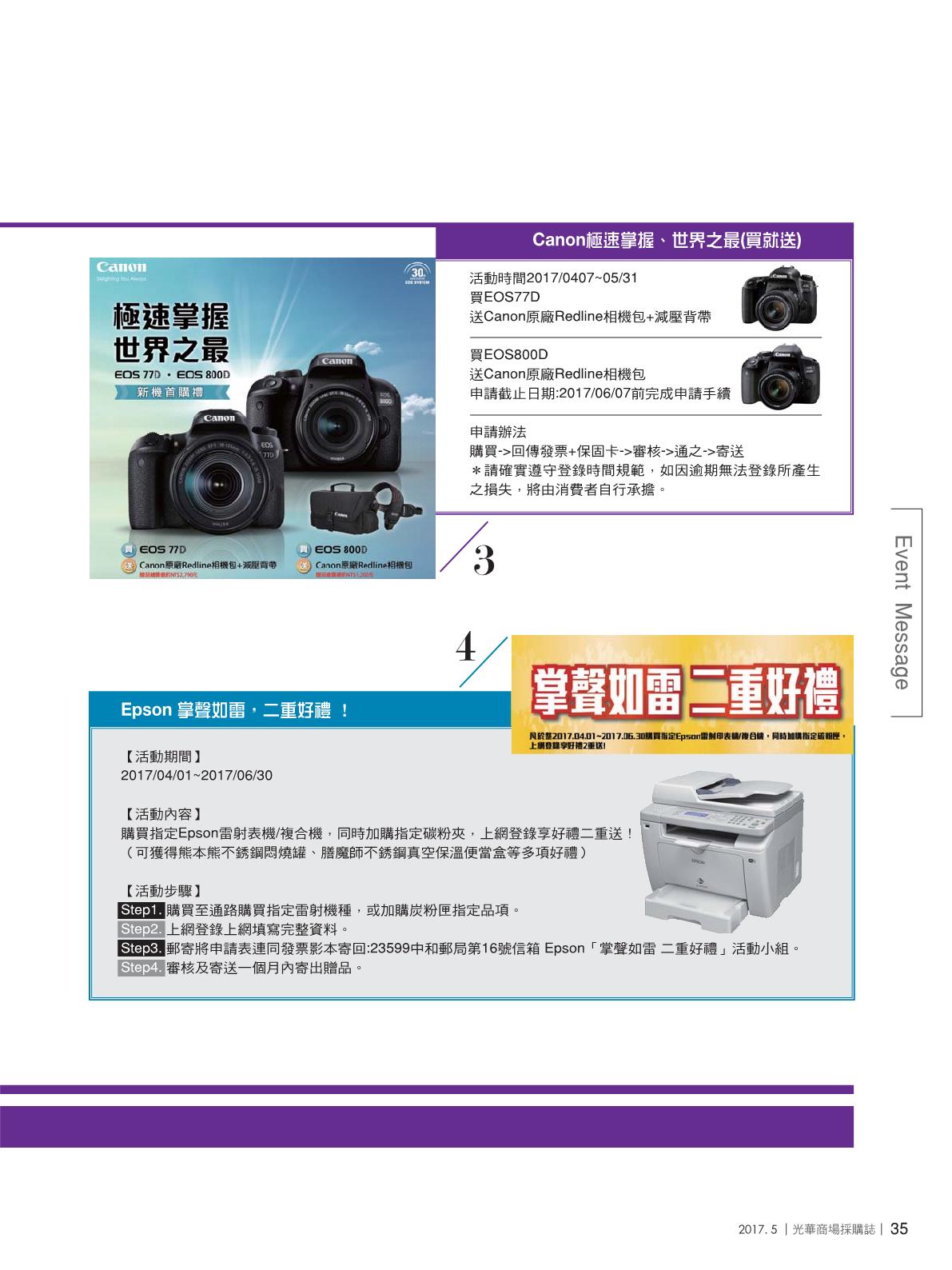 光華商場採購誌2017年5月號37.png