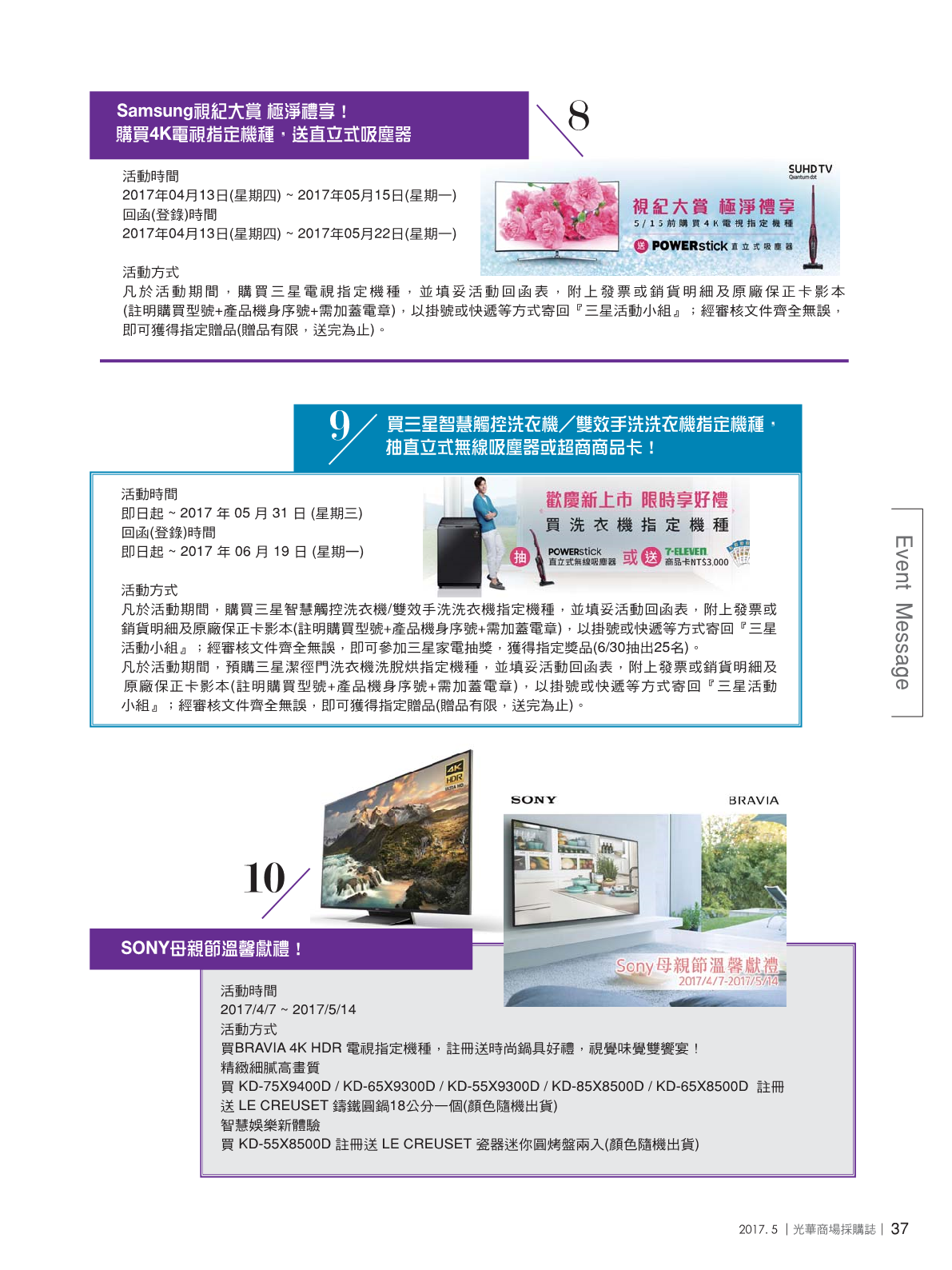 光華商場採購誌2017年5月號39.png