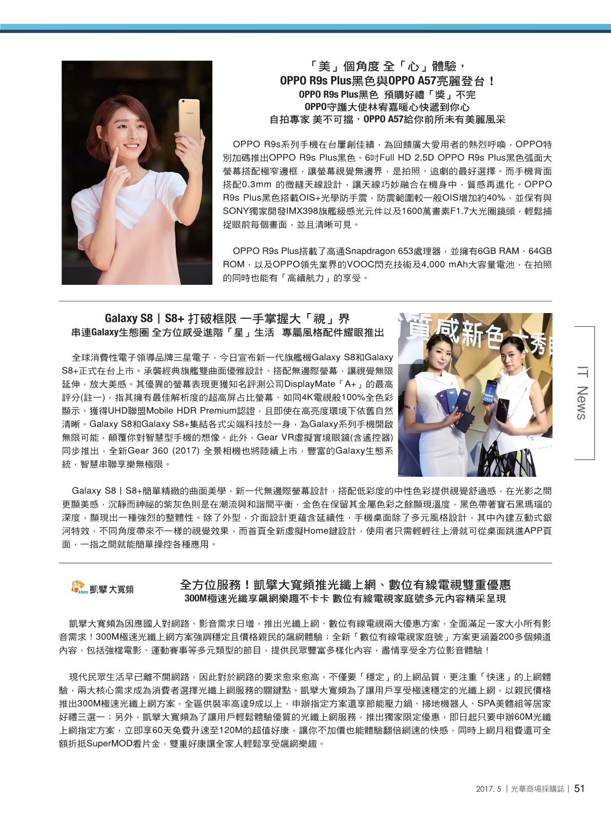 光華商場採購誌2017年5月號53.png