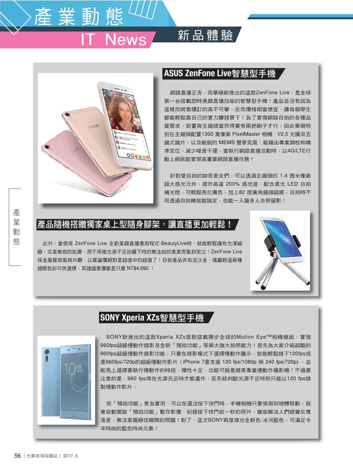 光華商場採購誌2017年5月號58.png