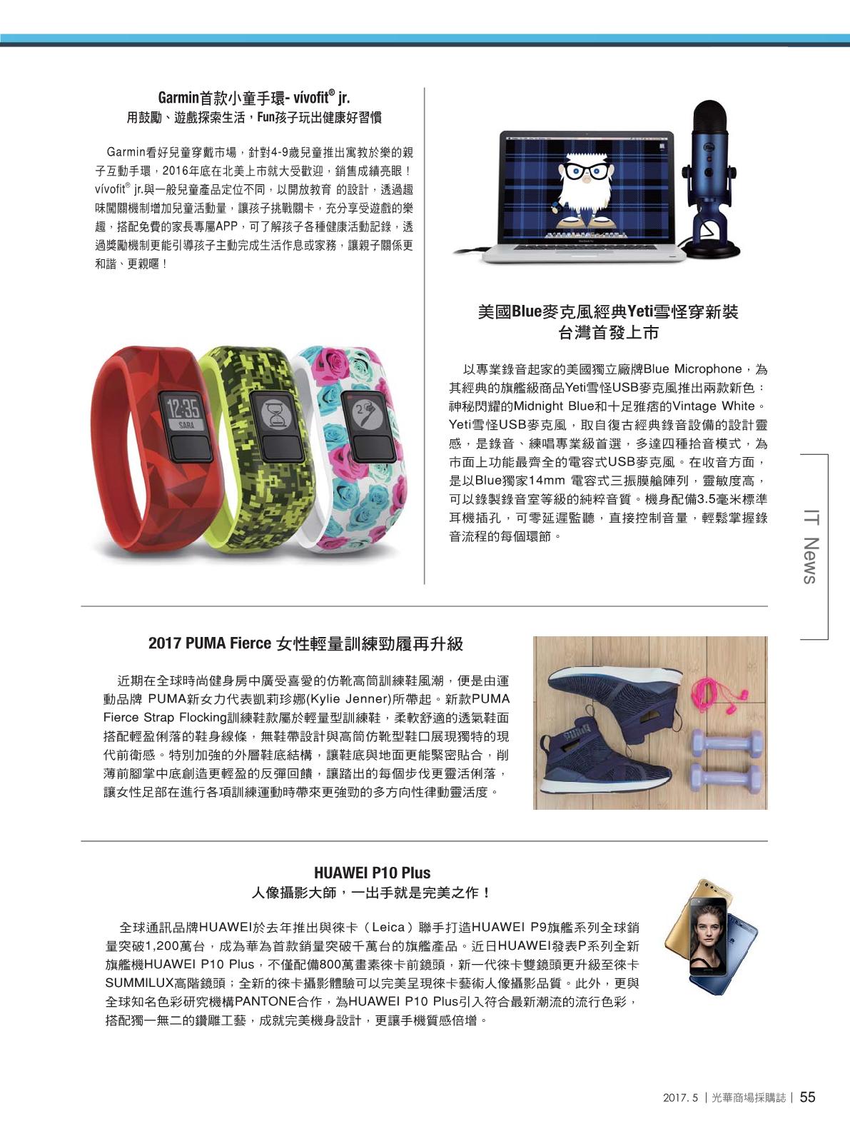 光華商場採購誌2017年5月號57.png