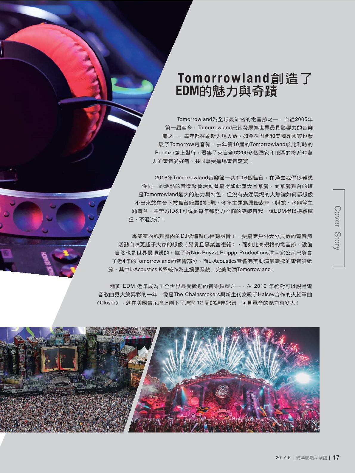 光華商場採購誌2017年5月號19.png