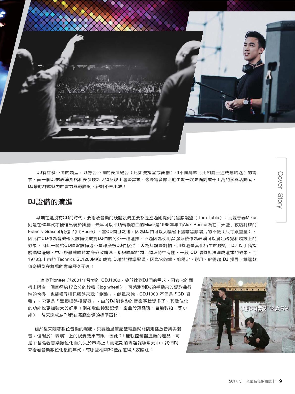 光華商場採購誌2017年5月號21.png