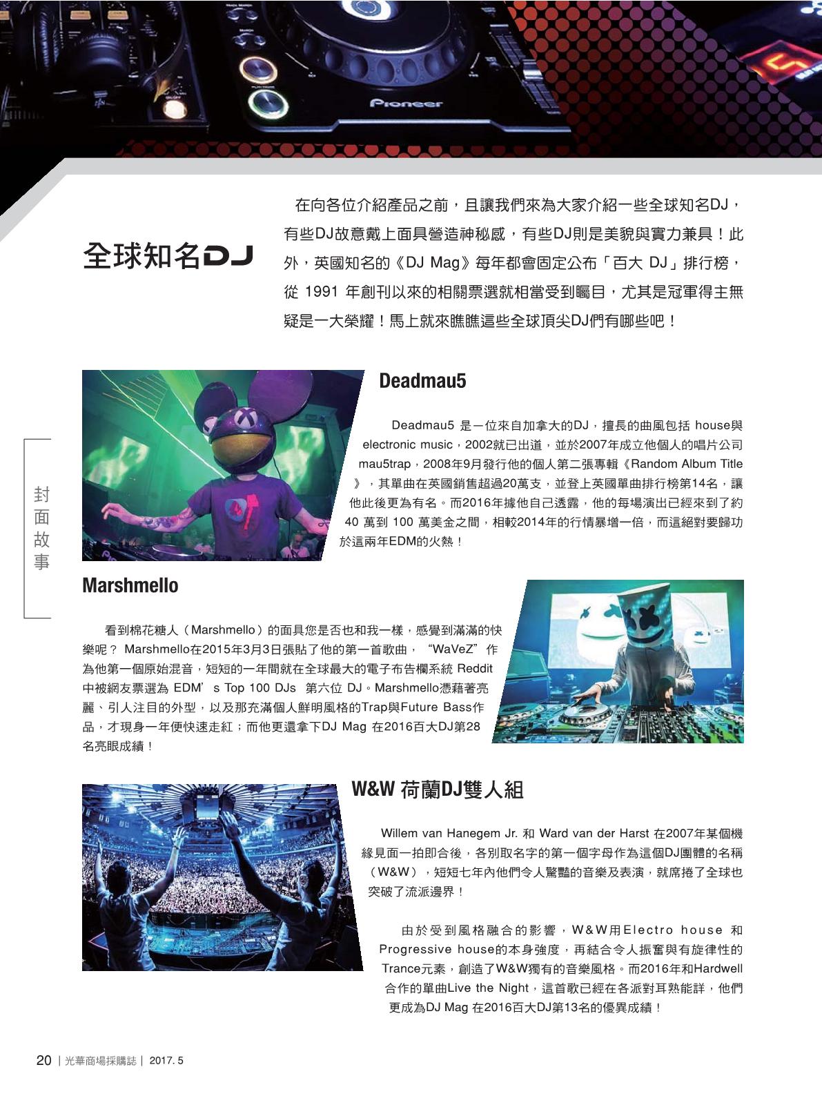 光華商場採購誌2017年5月號22.png