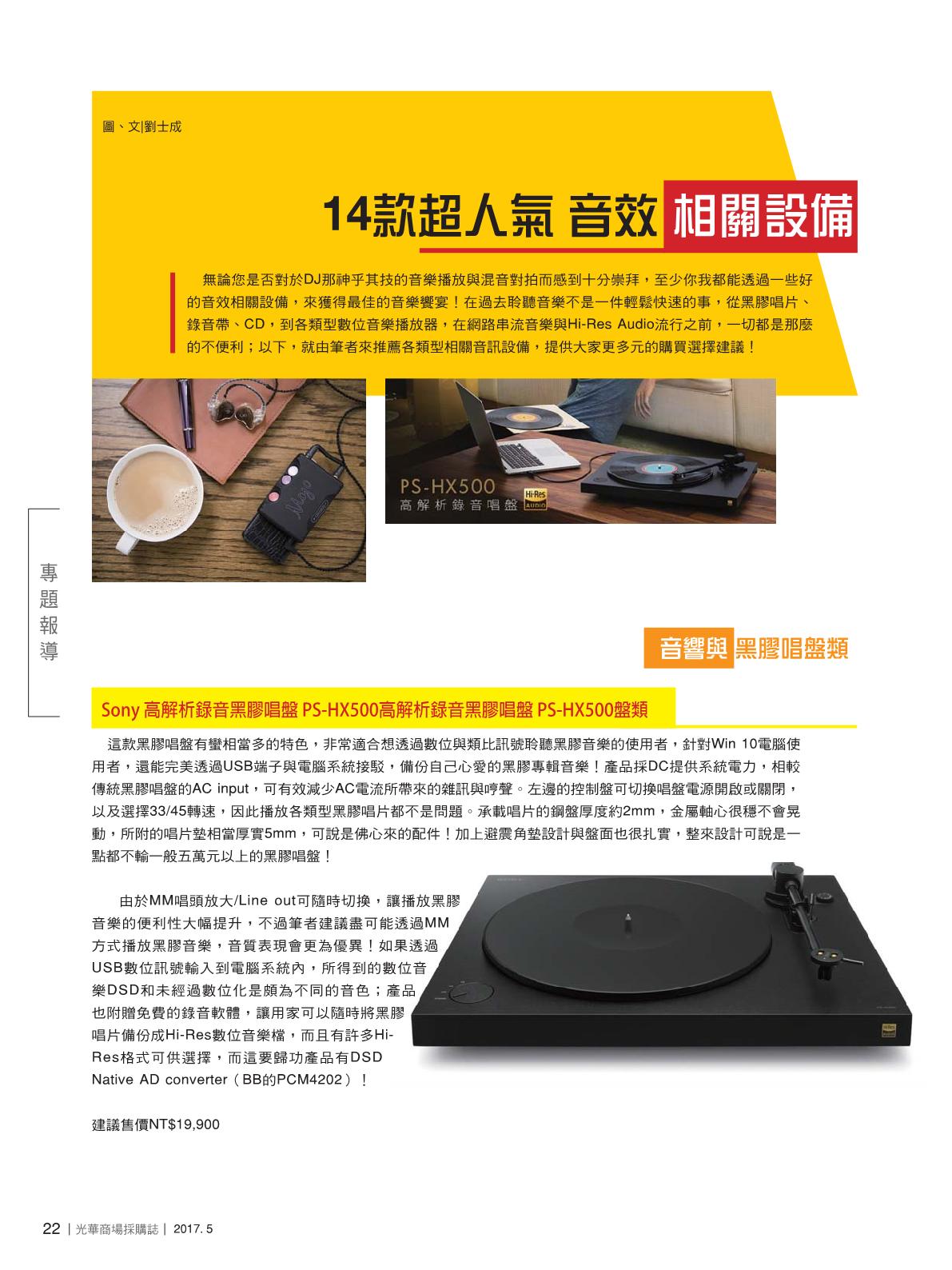 光華商場採購誌2017年5月號24.png