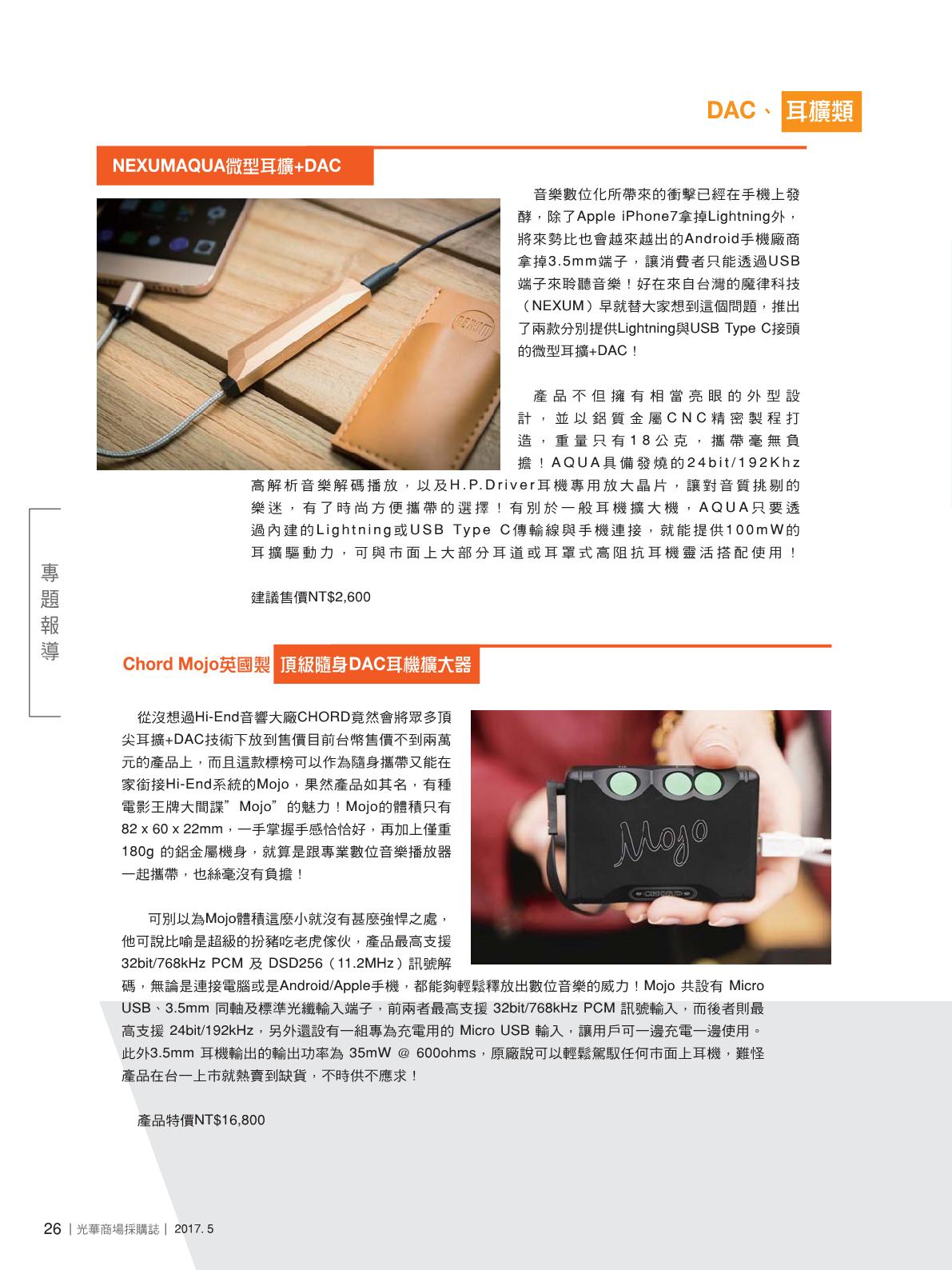光華商場採購誌2017年5月號28.png