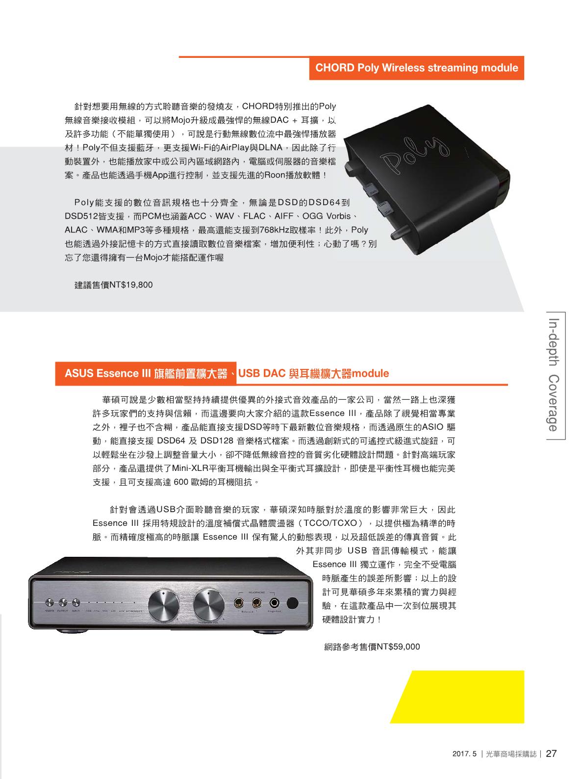 光華商場採購誌2017年5月號29.png