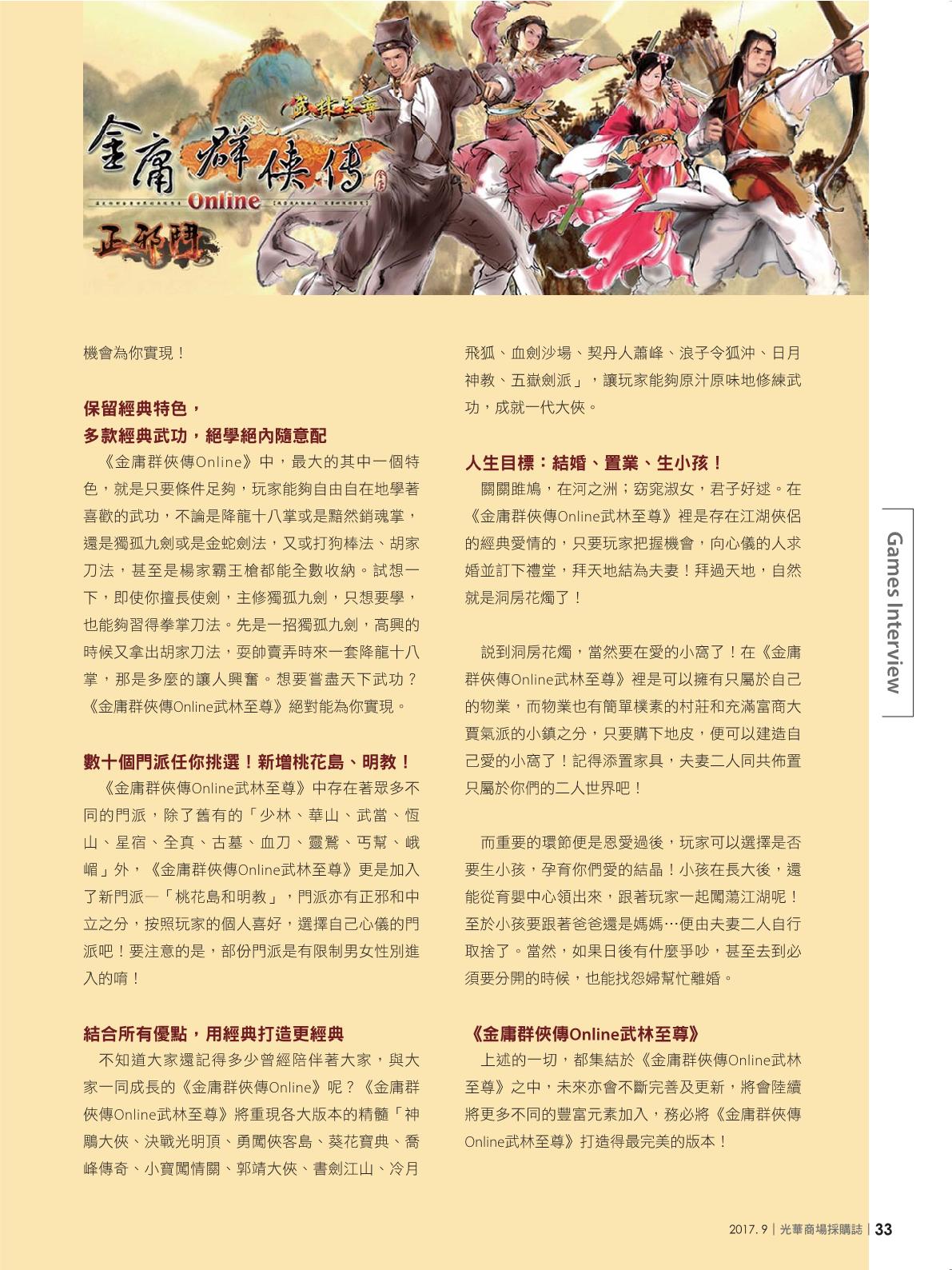 光華商場採購誌2017年9月號35.png