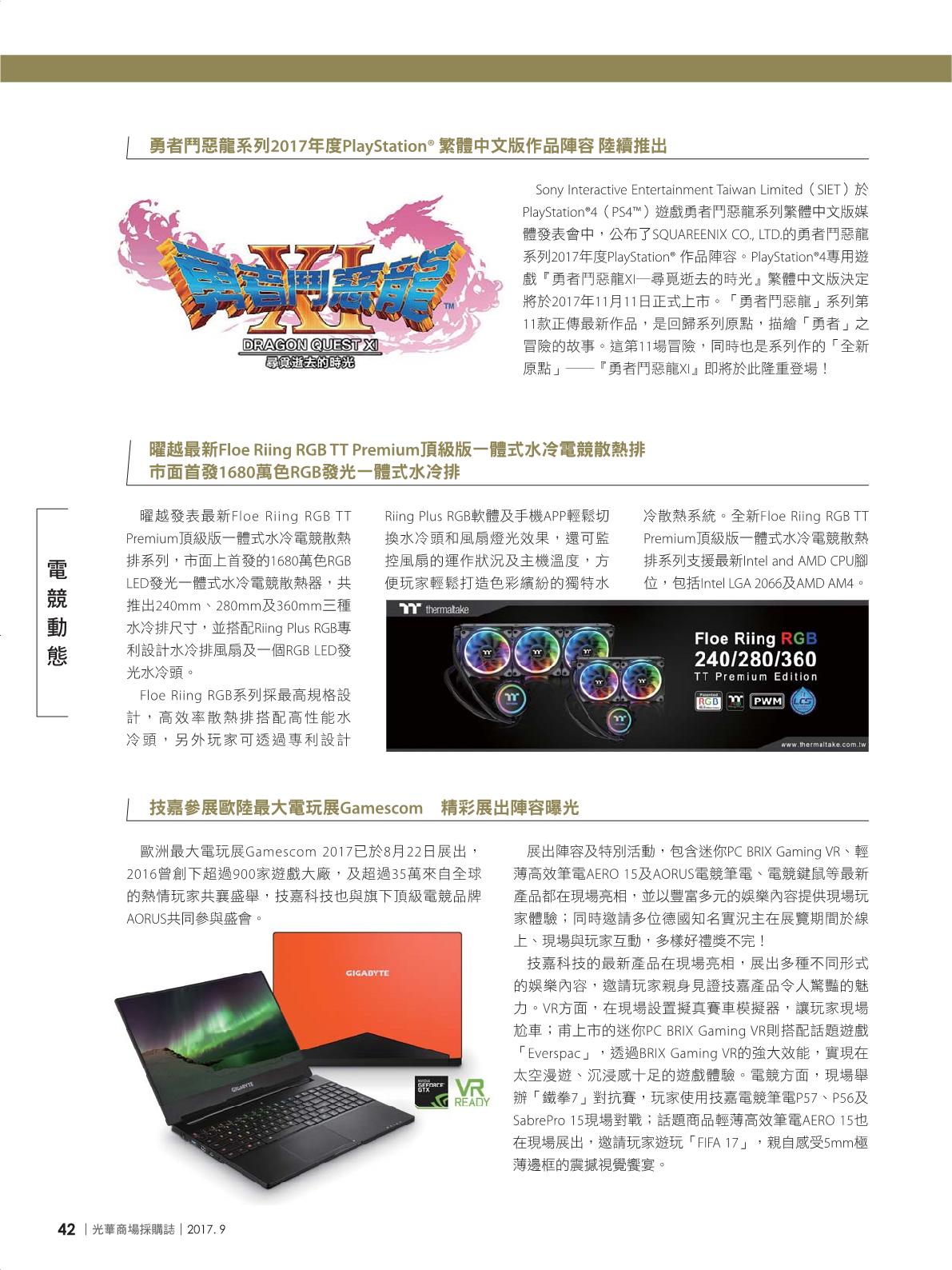 光華商場採購誌2017年9月號44.png