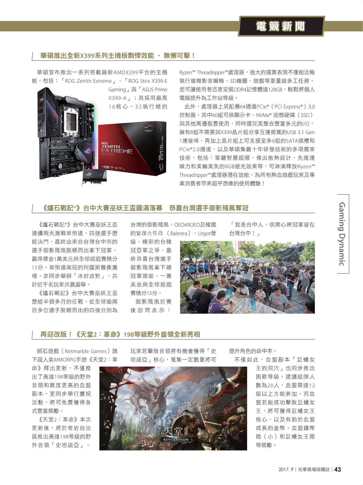光華商場採購誌2017年9月號45.png