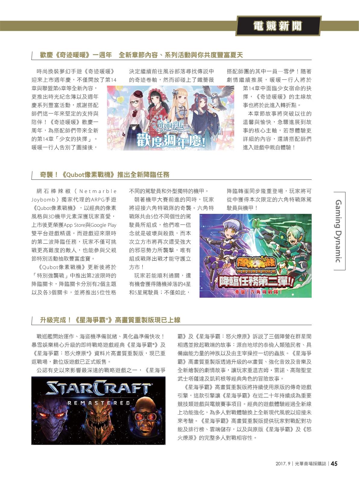 光華商場採購誌2017年9月號47.png