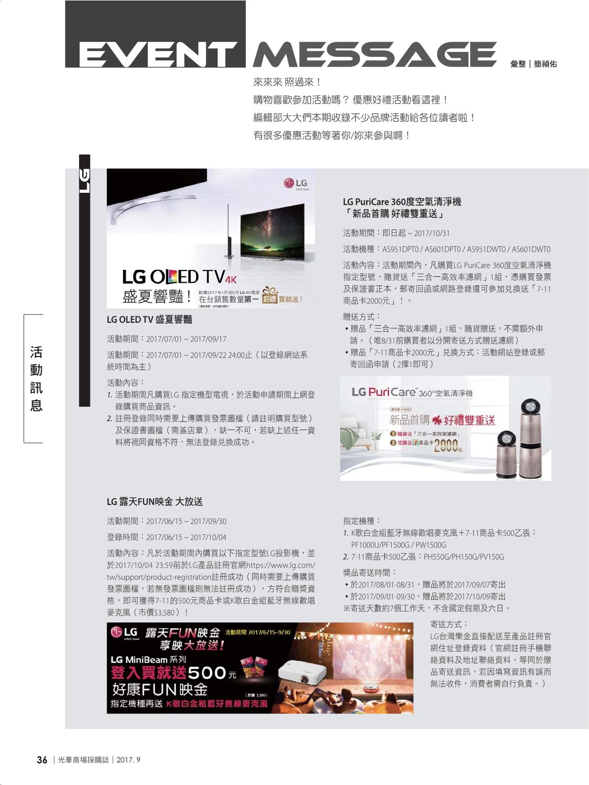 光華商場採購誌2017年9月號38.png
