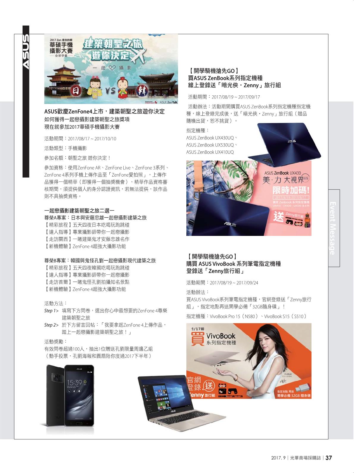 光華商場採購誌2017年9月號39.png
