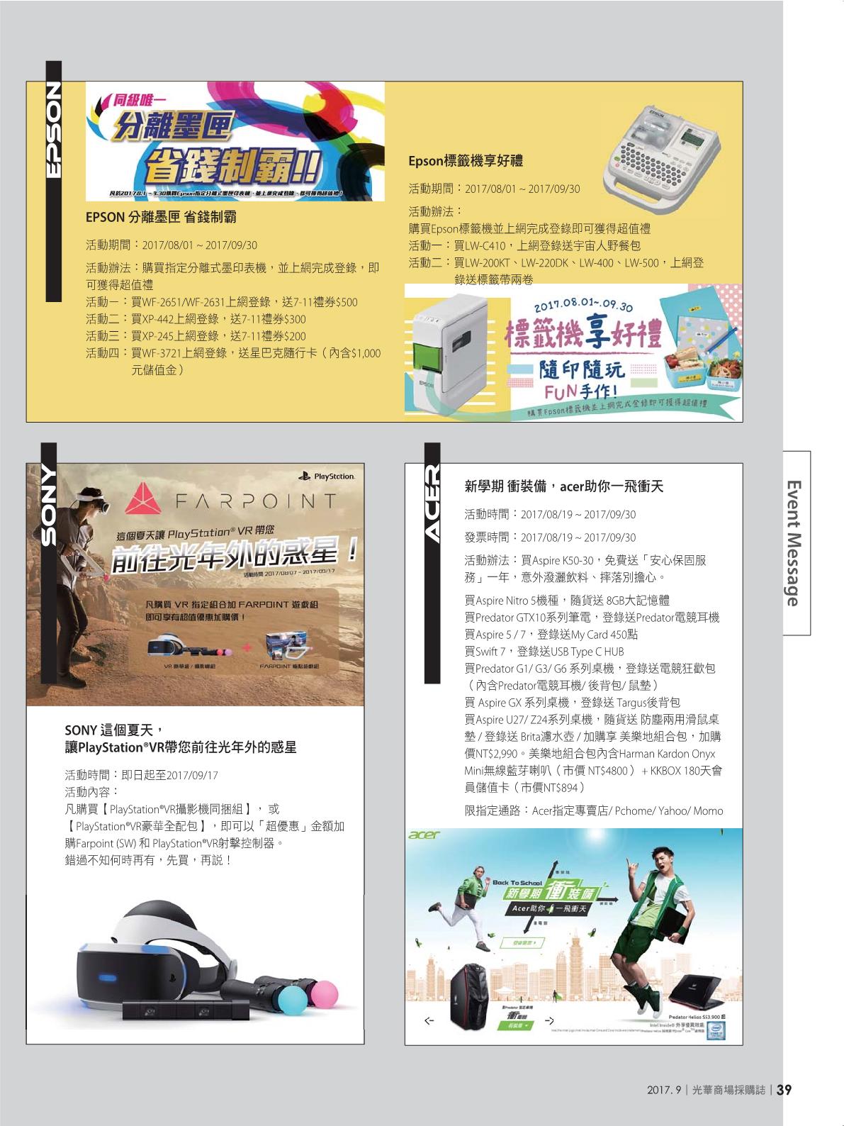 光華商場採購誌2017年9月號41.png
