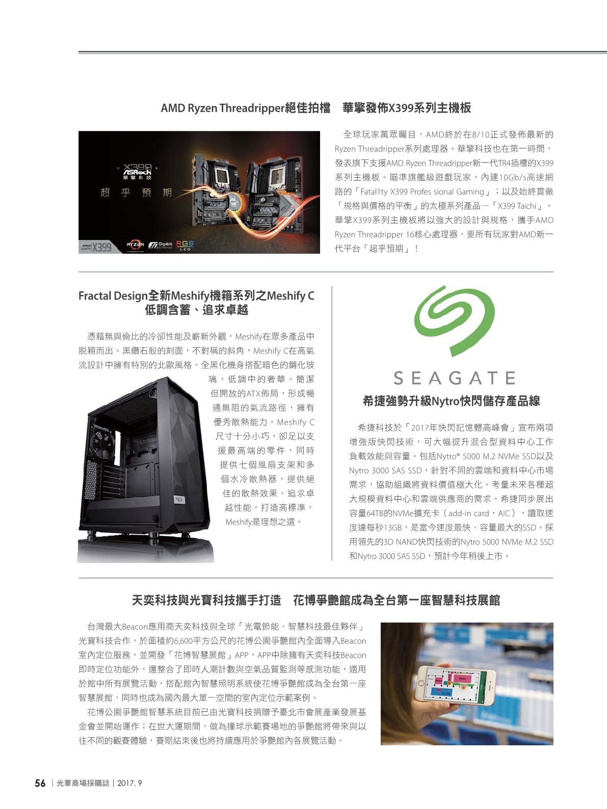 光華商場採購誌2017年9月號58.png