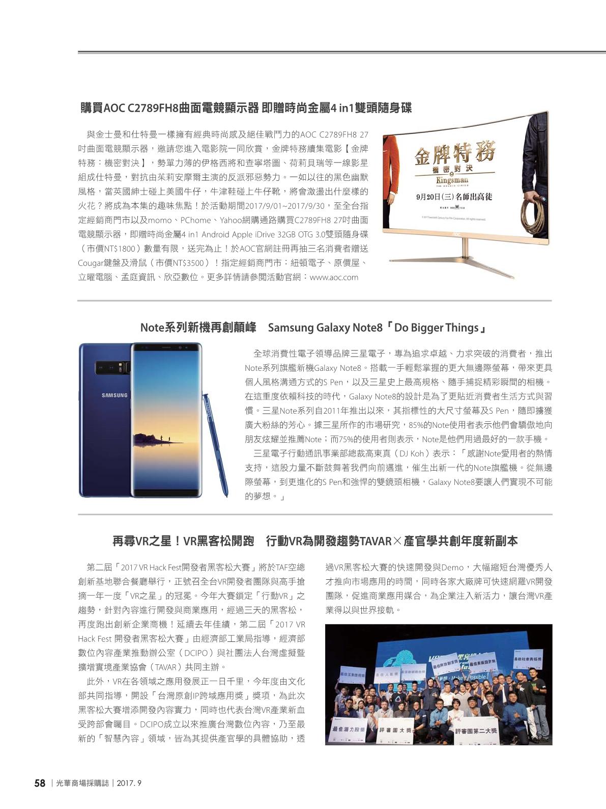 光華商場採購誌2017年9月號60.png