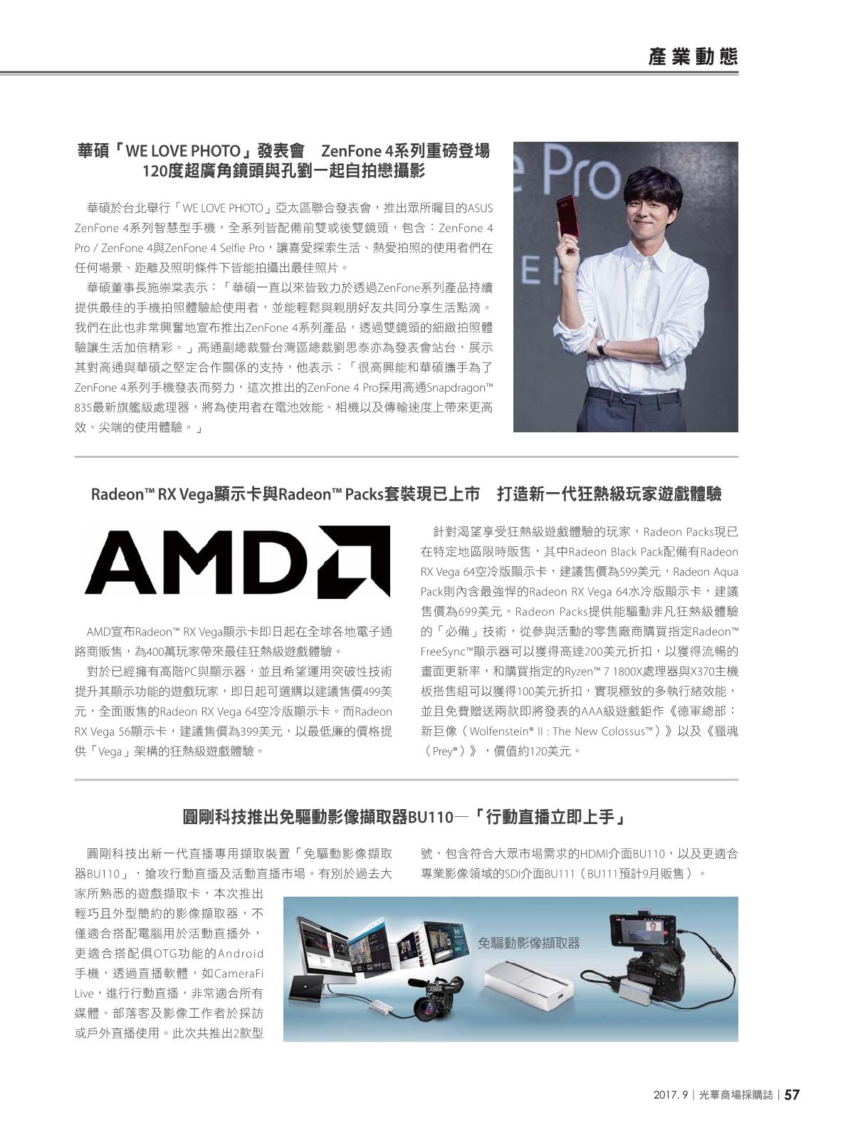 光華商場採購誌2017年9月號59.png