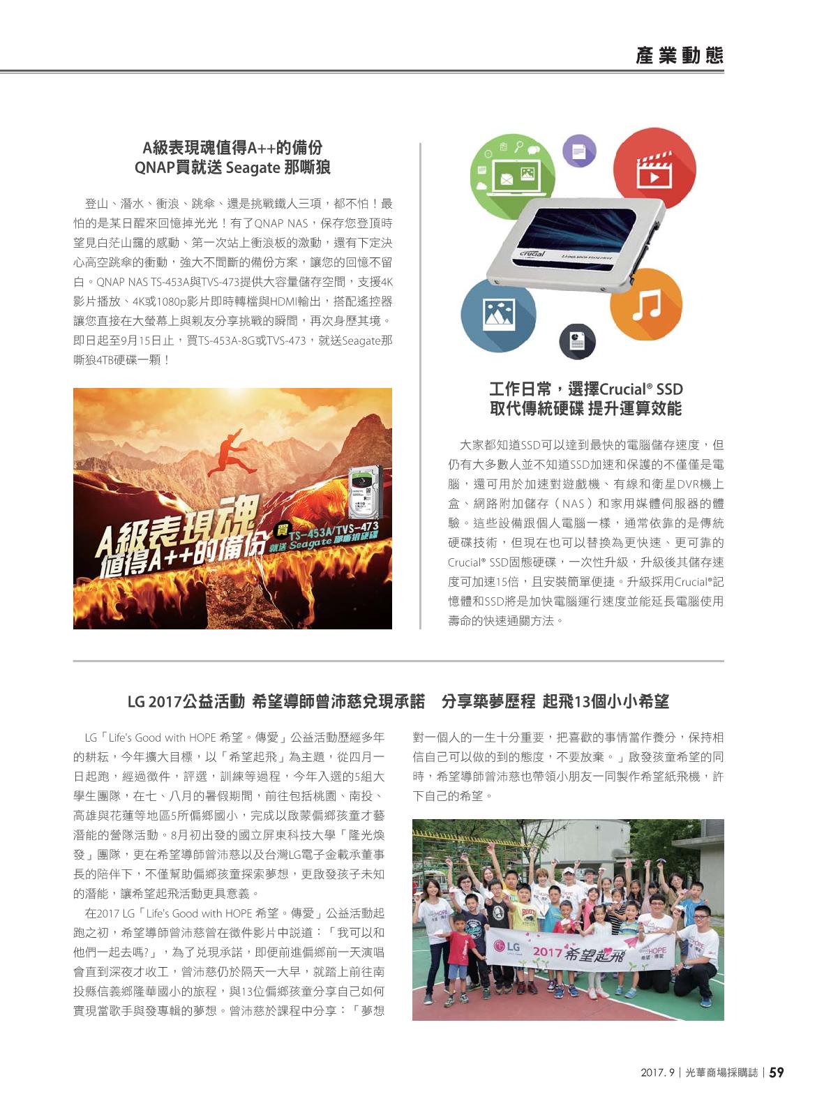 光華商場採購誌2017年9月號61.png