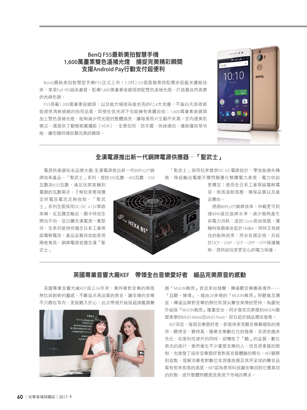 光華商場採購誌2017年9月號62.png