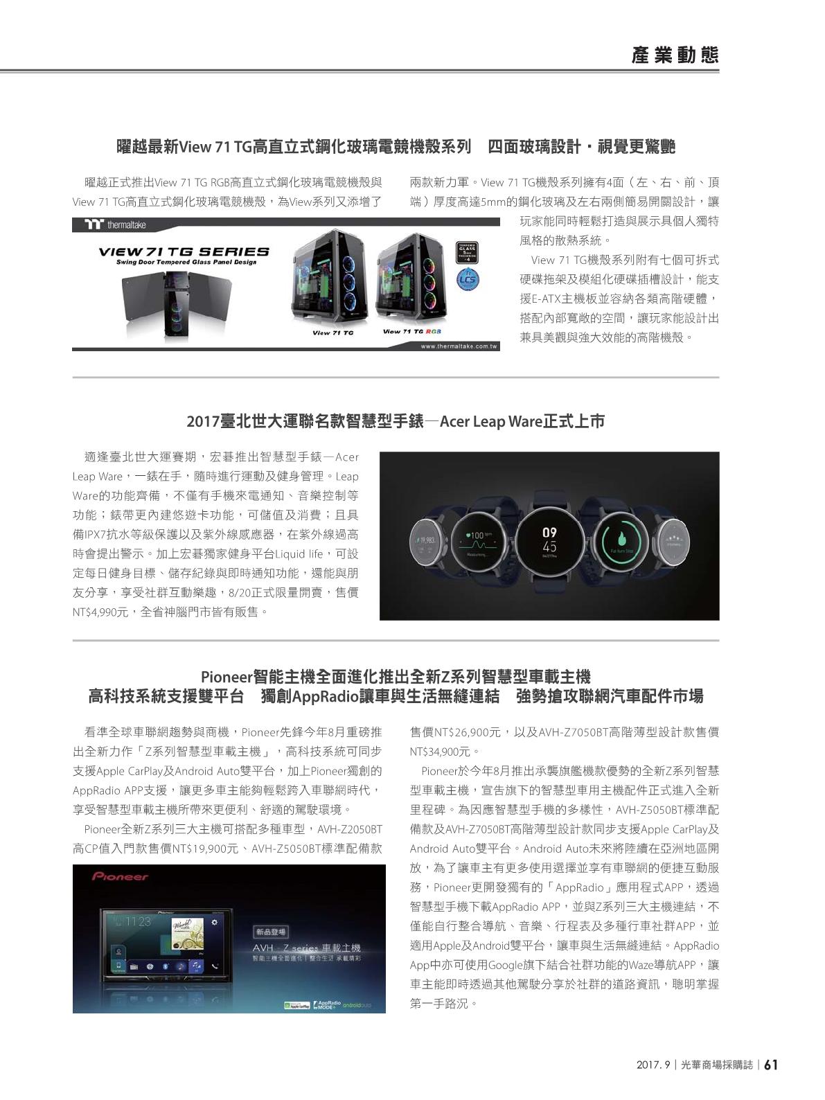 光華商場採購誌2017年9月號63.png