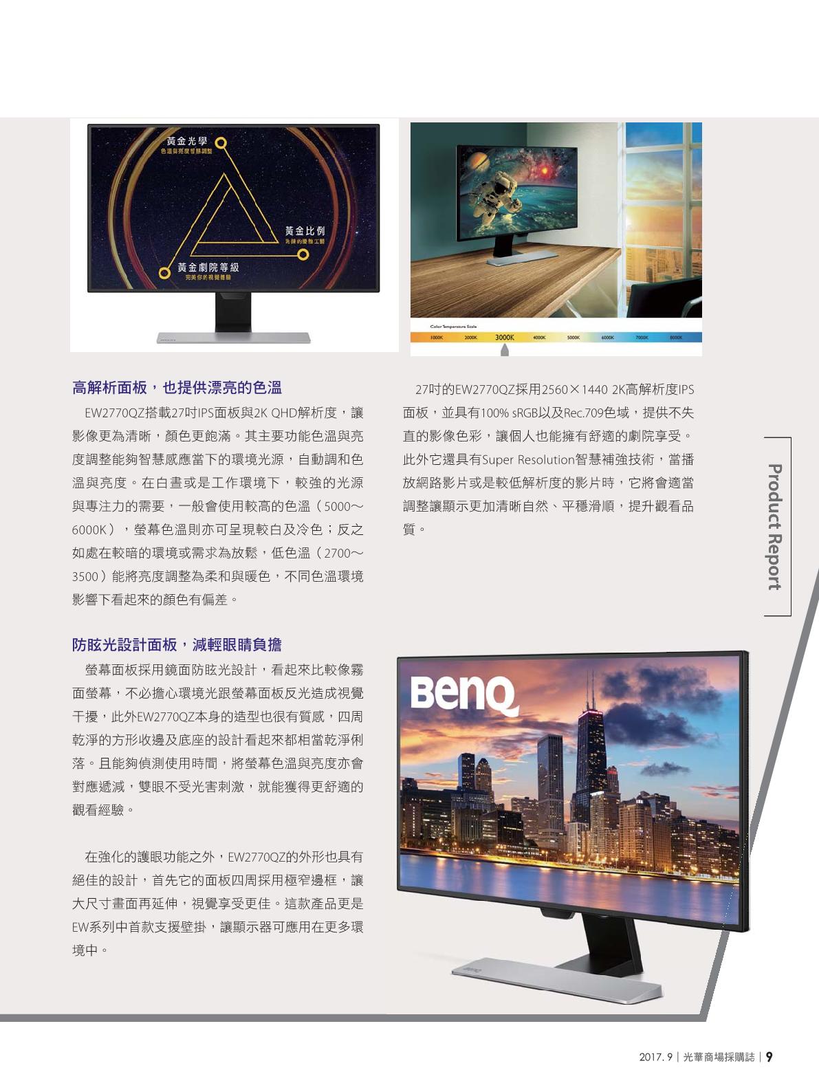 光華商場採購誌2017年9月號11.png