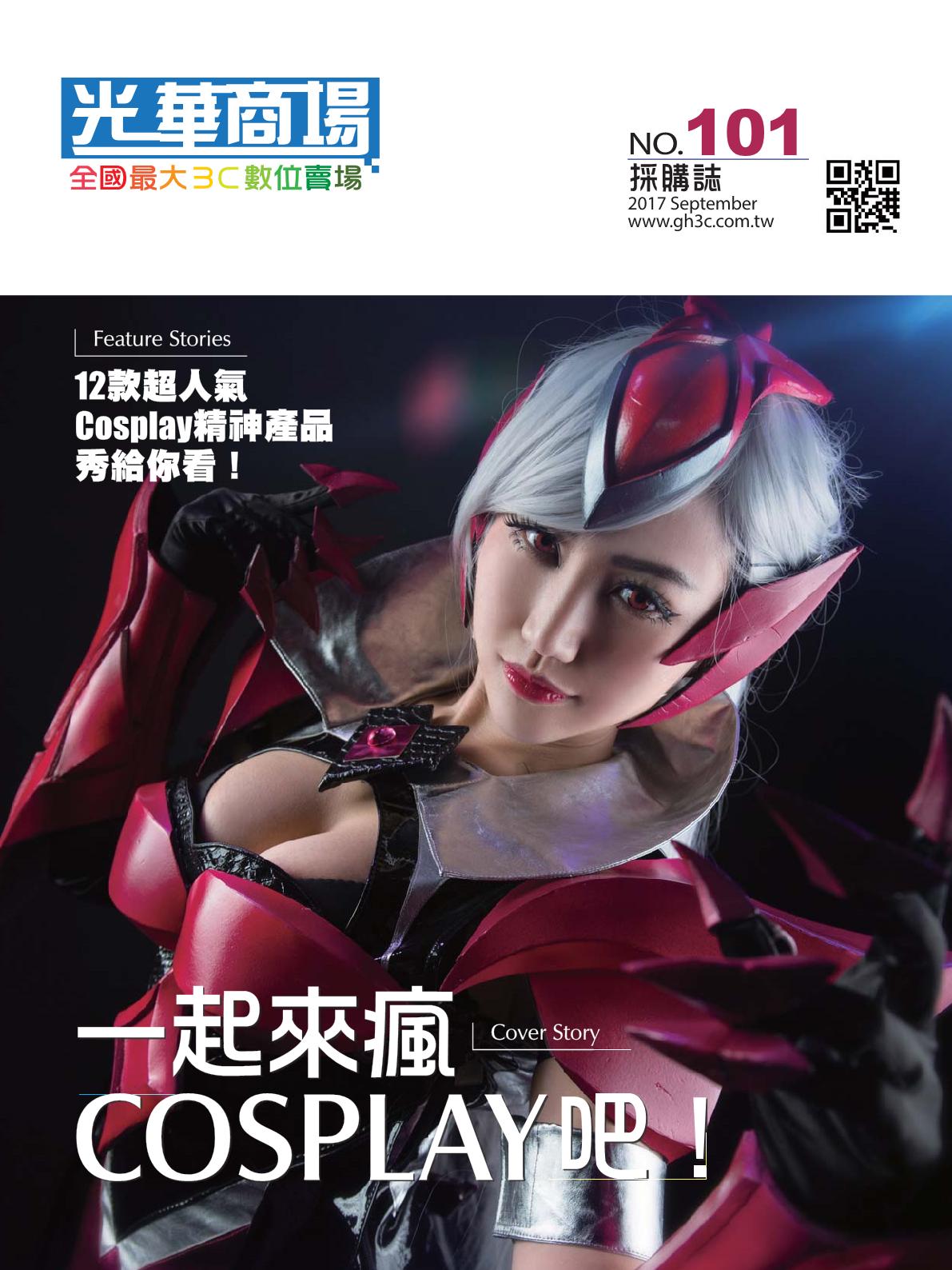 光華商場採購誌2017年9月號1.png