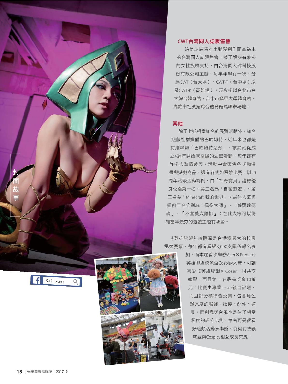 光華商場採購誌2017年9月號20.png