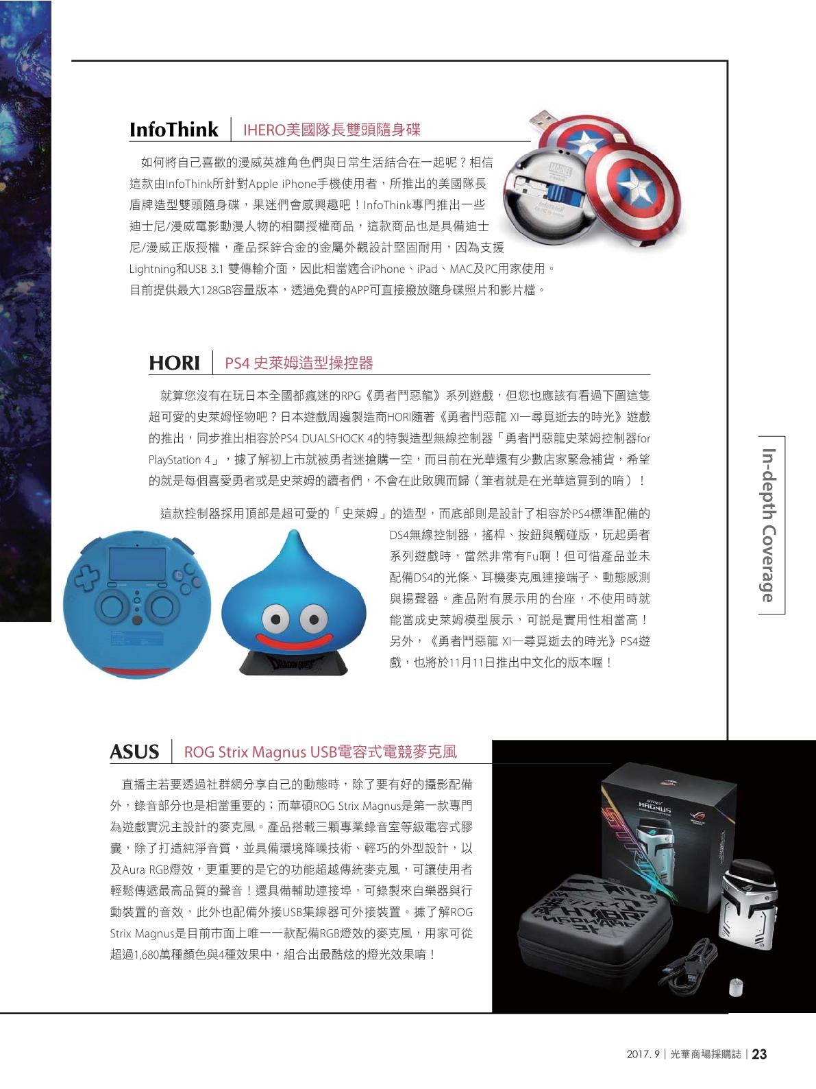 光華商場採購誌2017年9月號25.png