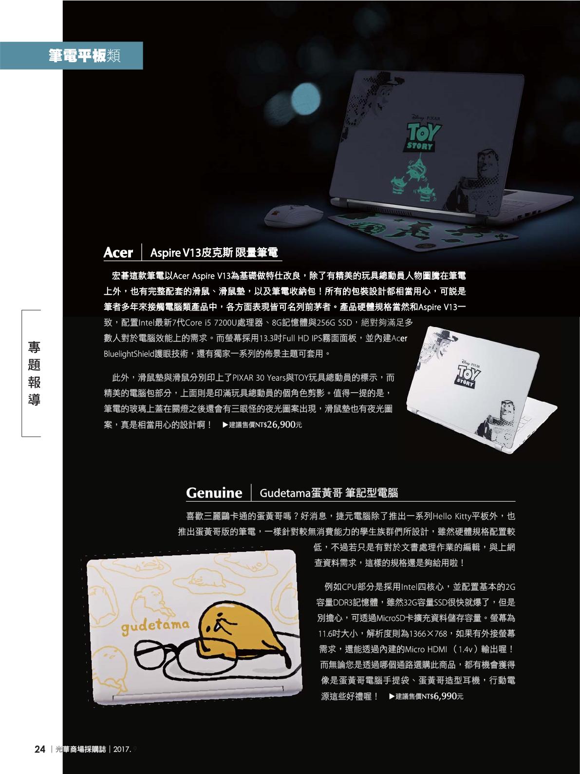 光華商場採購誌2017年9月號26.png