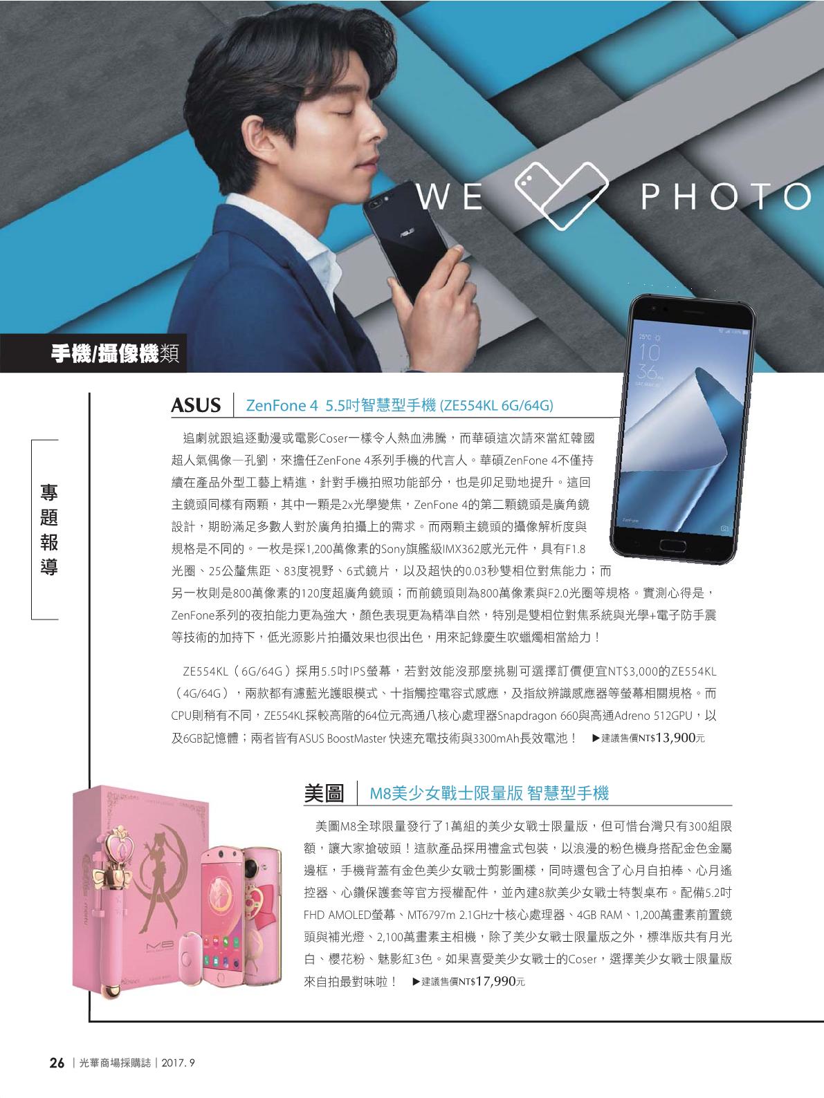 光華商場採購誌2017年9月號28.png