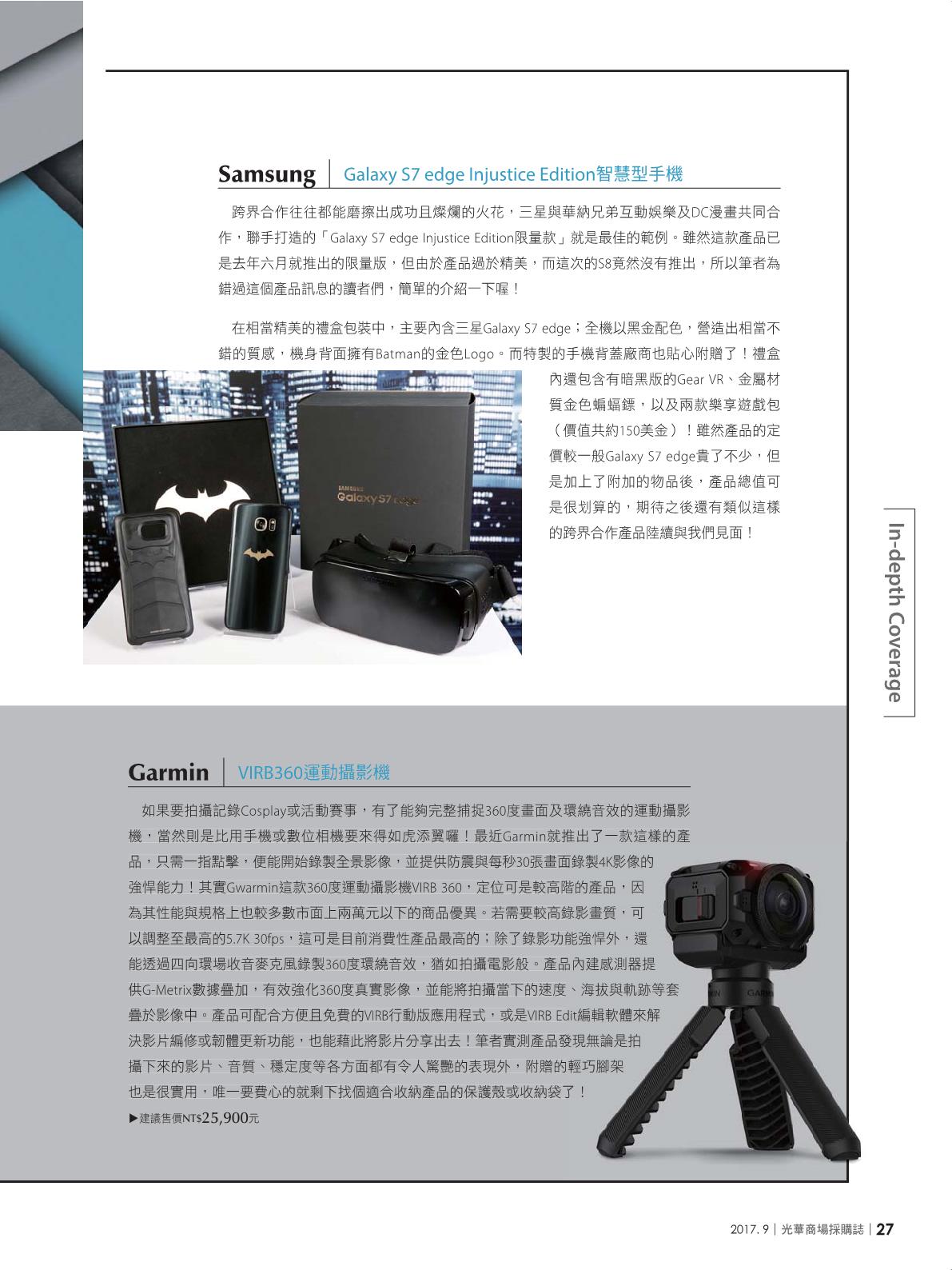 光華商場採購誌2017年9月號29.png