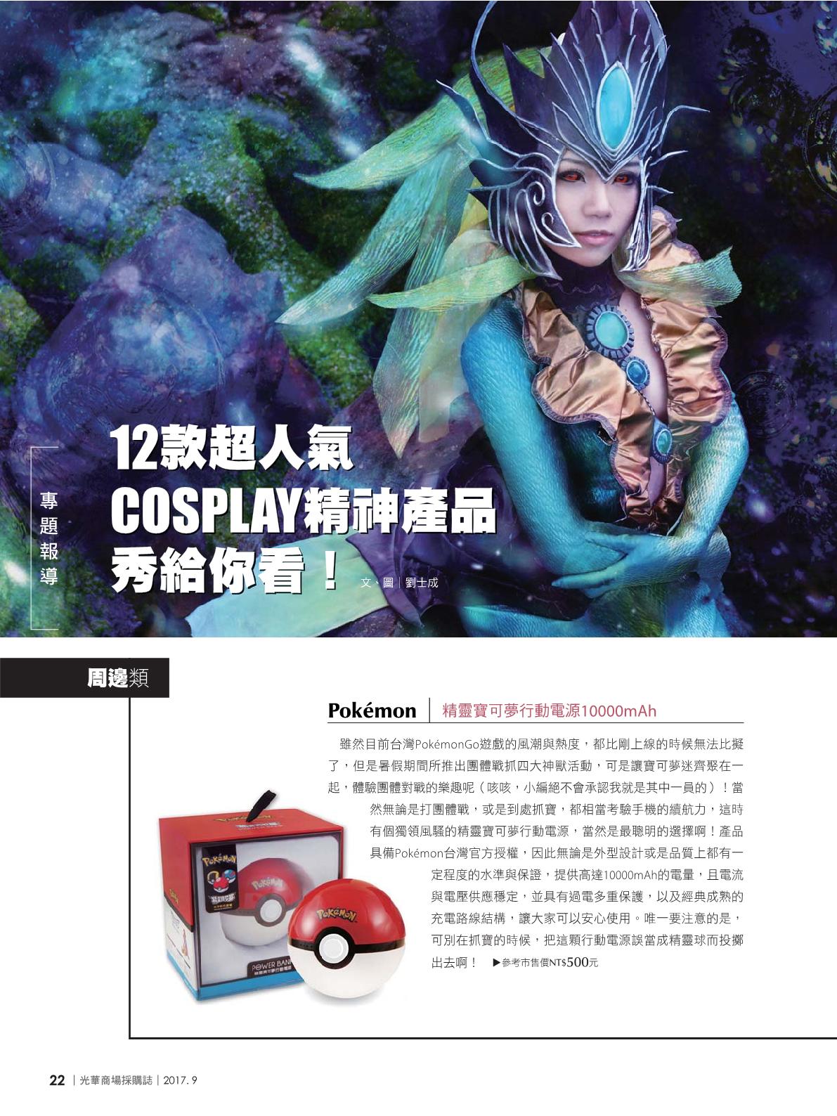 光華商場採購誌2017年9月號24.jpg