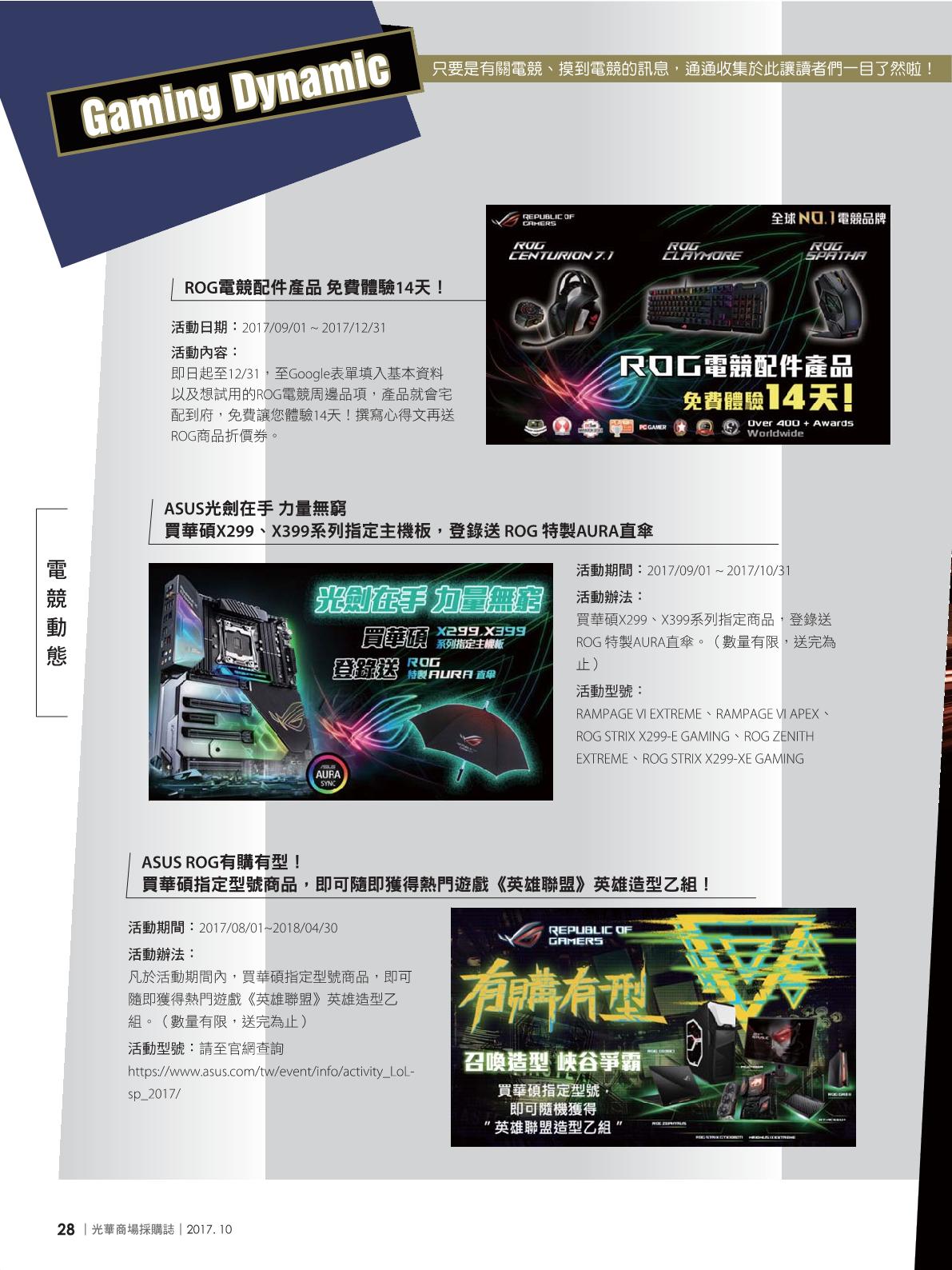 光華商場採購誌2017年10月號30.png