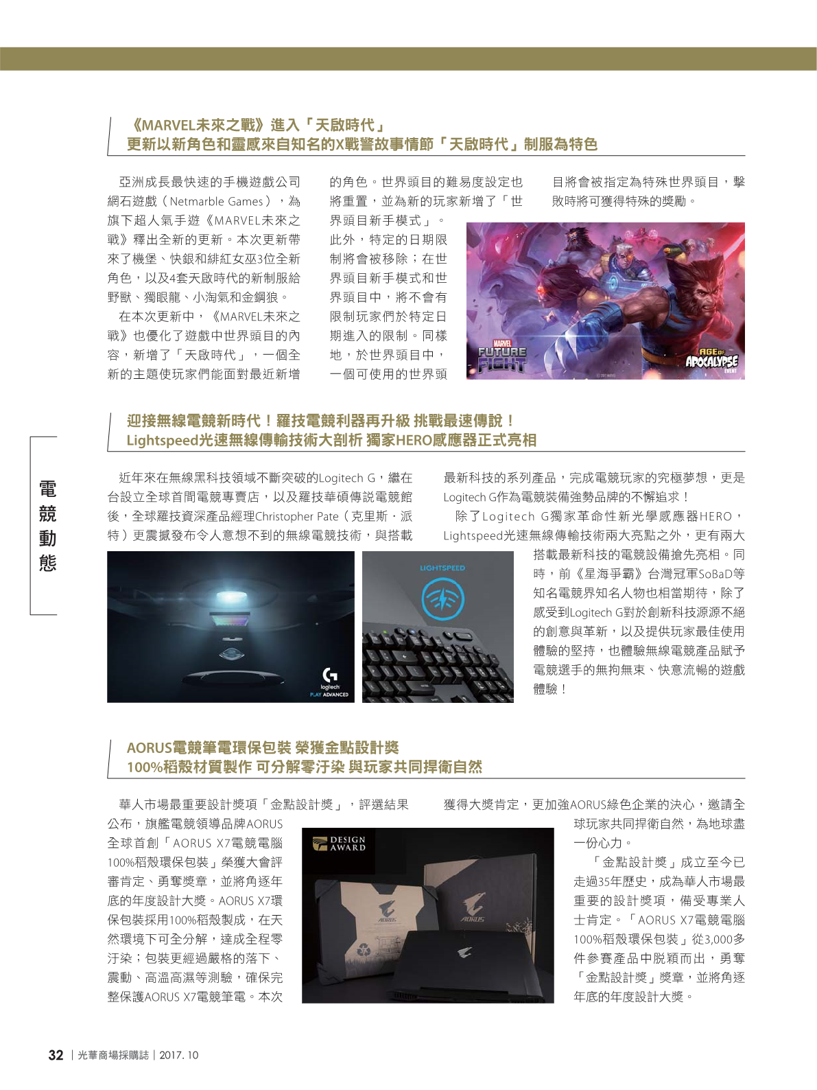 光華商場採購誌2017年10月號34.png