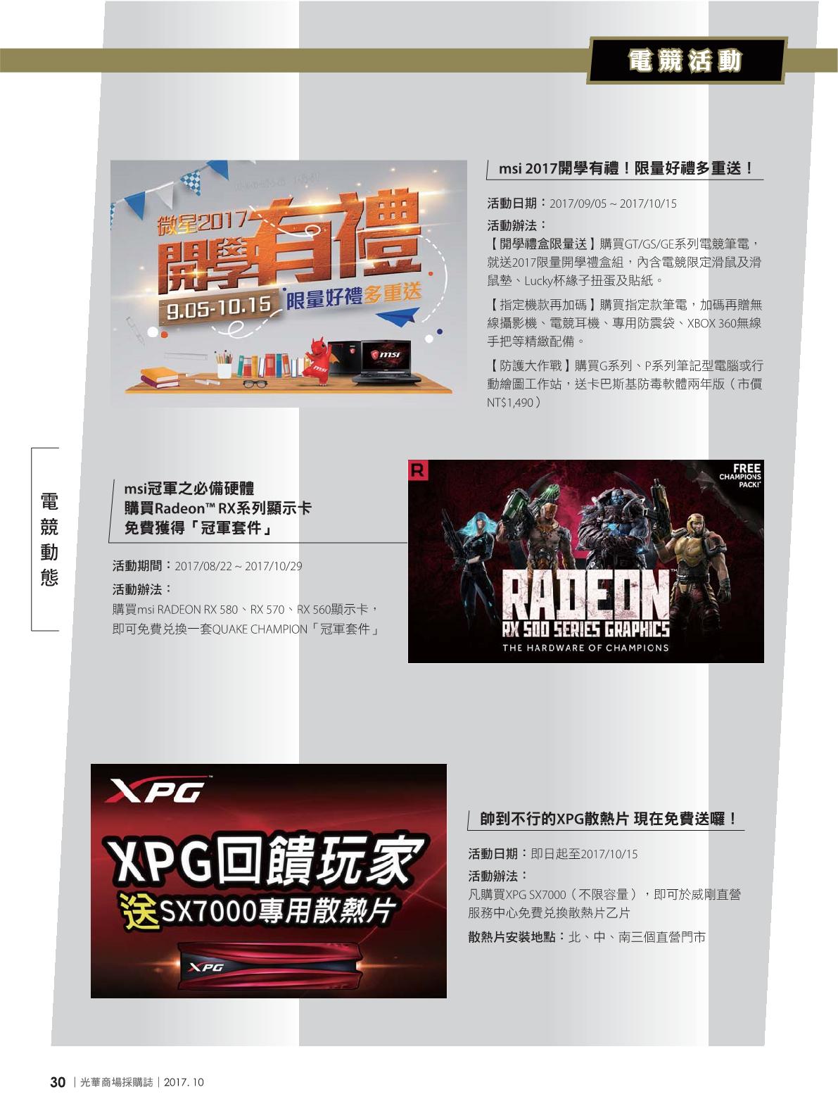 光華商場採購誌2017年10月號32.png
